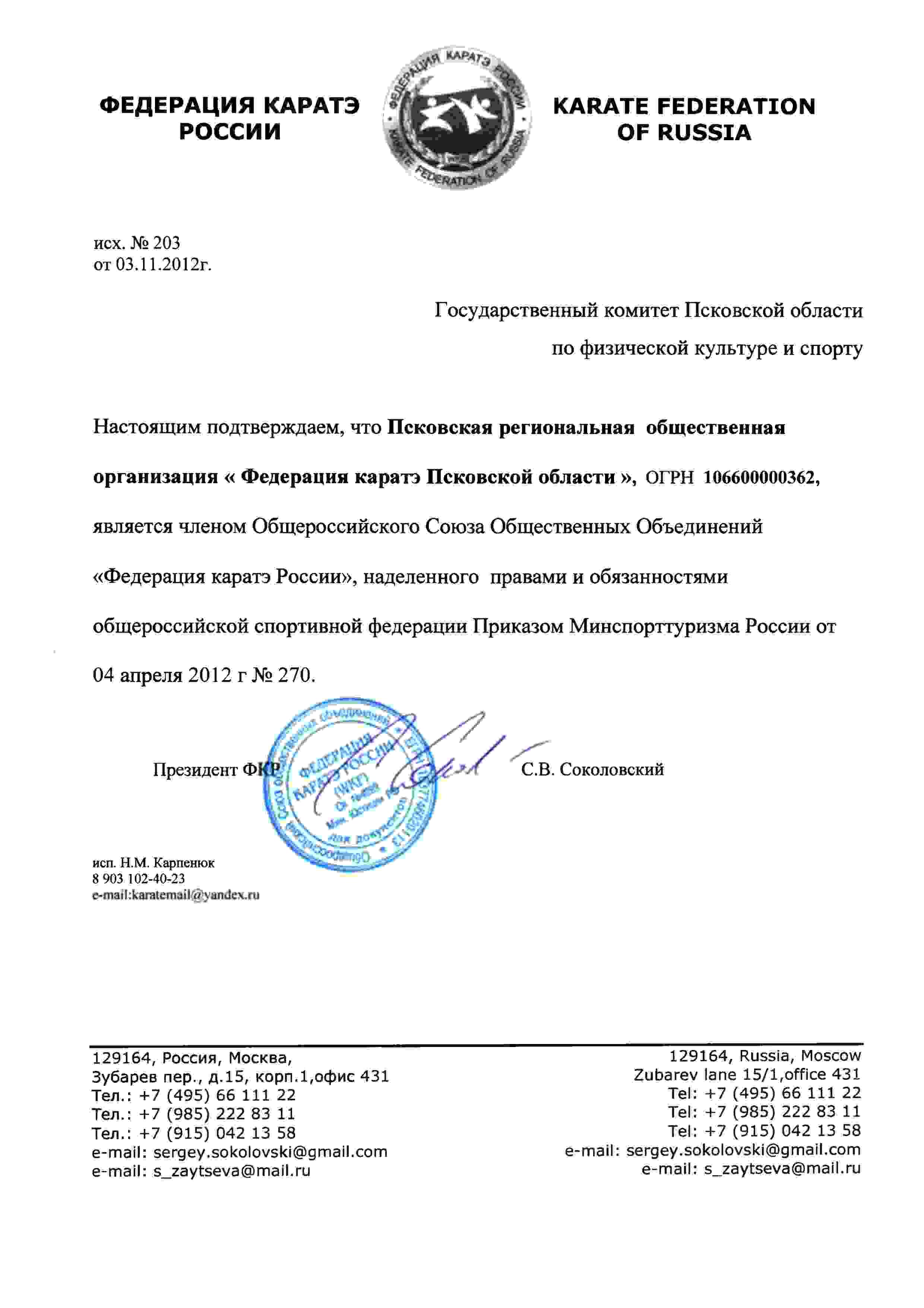 Членство в Федерации Каратэ России