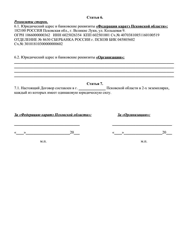 dogovor_2
