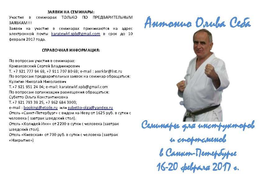 Антонио Олива Себа 001