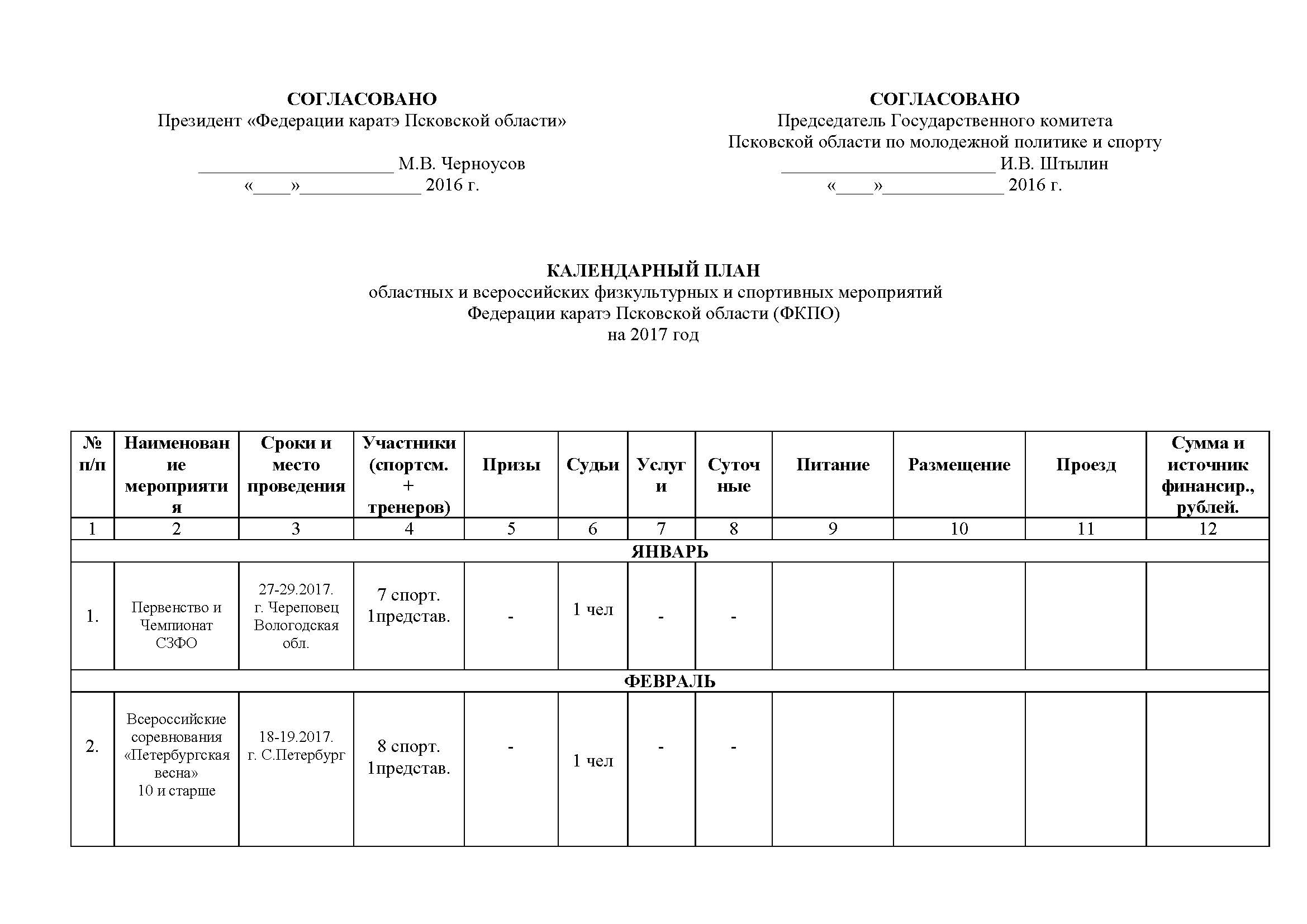 КП-2017_Страница_1