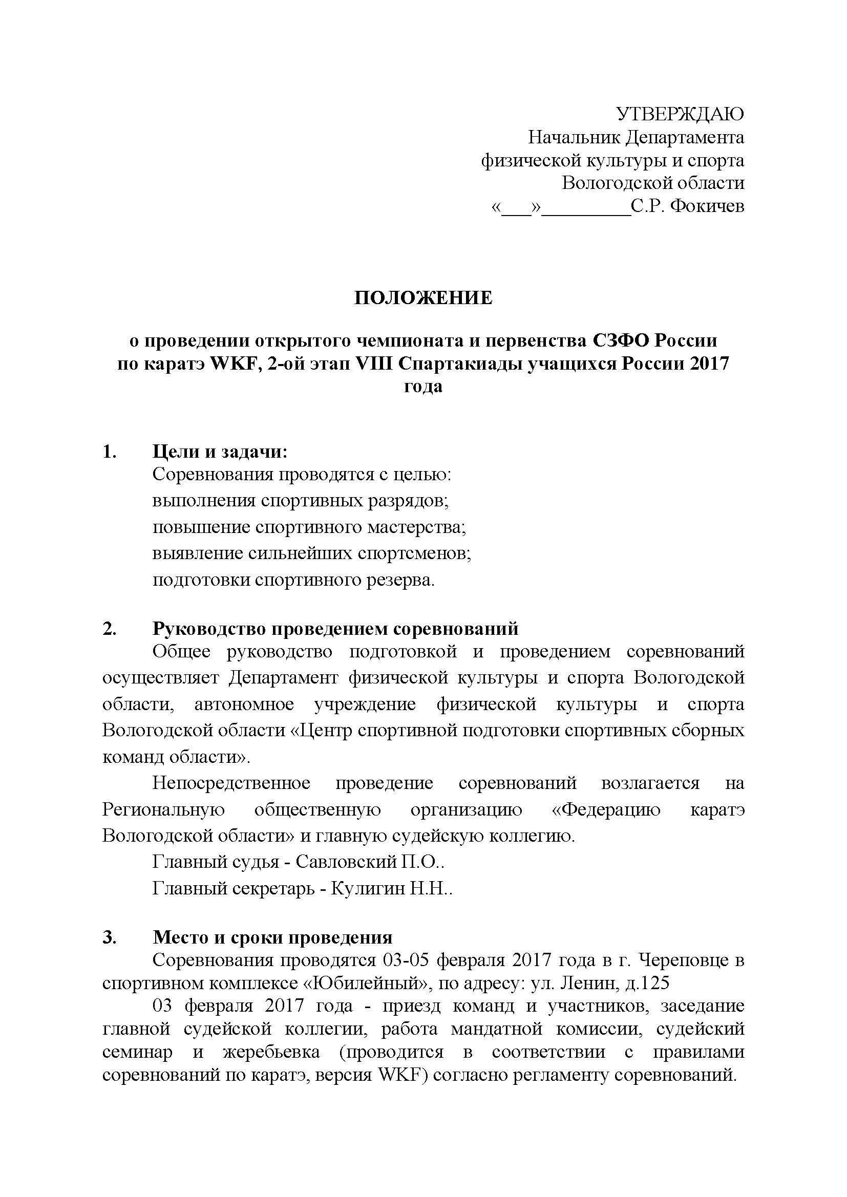 Положение СЗФО каратэ 2017_Страница_1