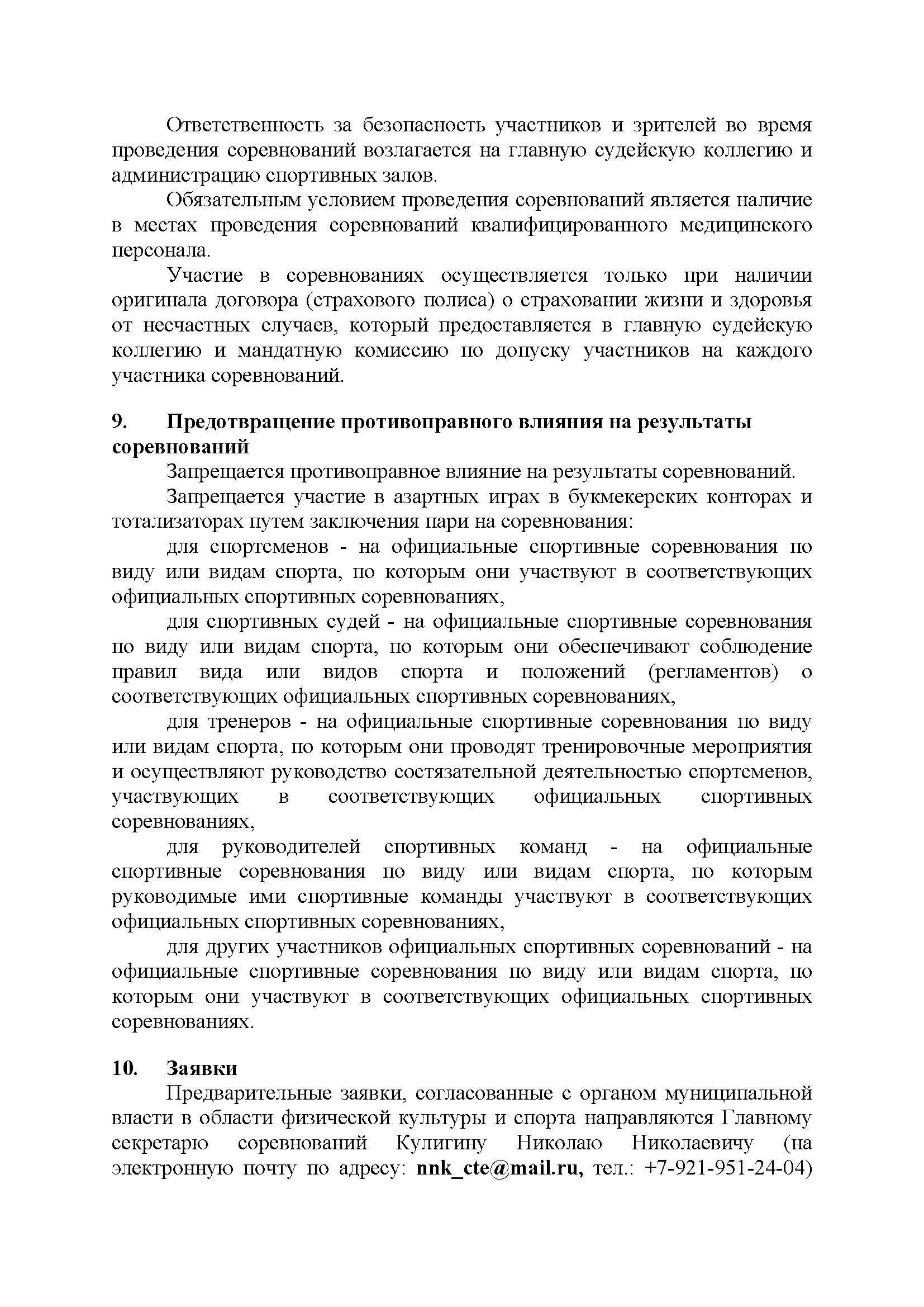 Положение СЗФО каратэ 2017_Страница_3