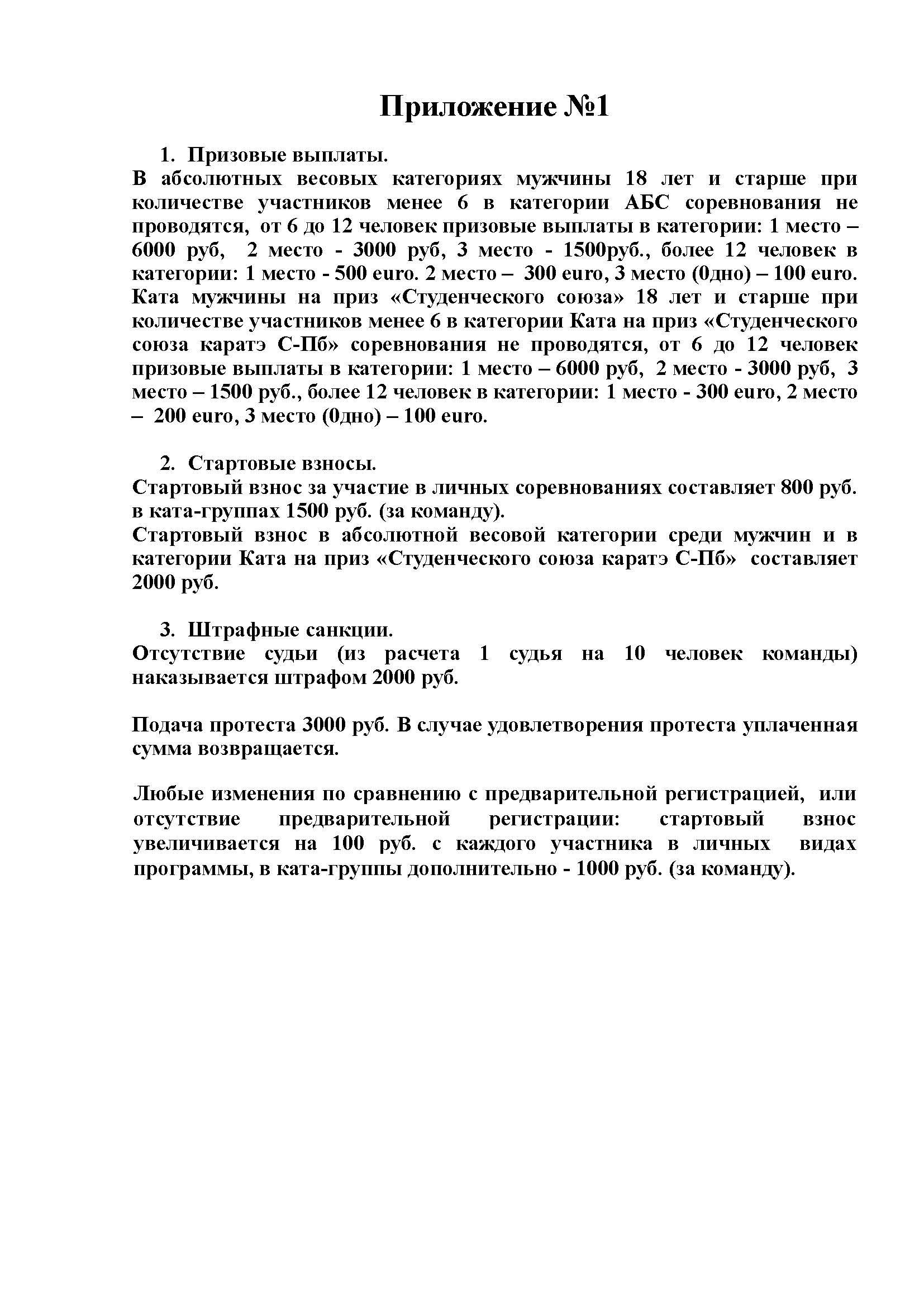 Приложение1-Финансовые условия ПВ 2017