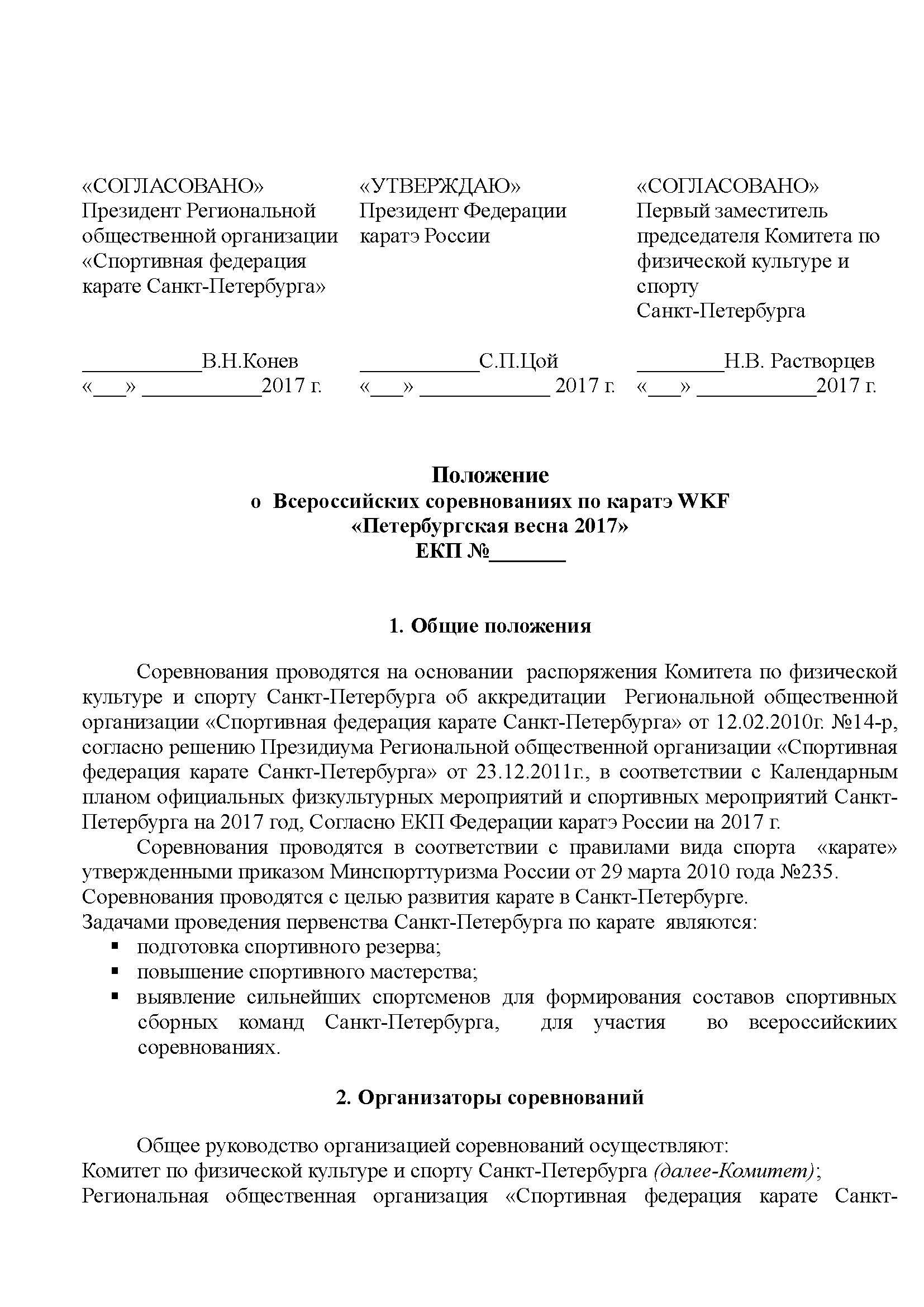 PS-2017-001-ВС_Страница_1