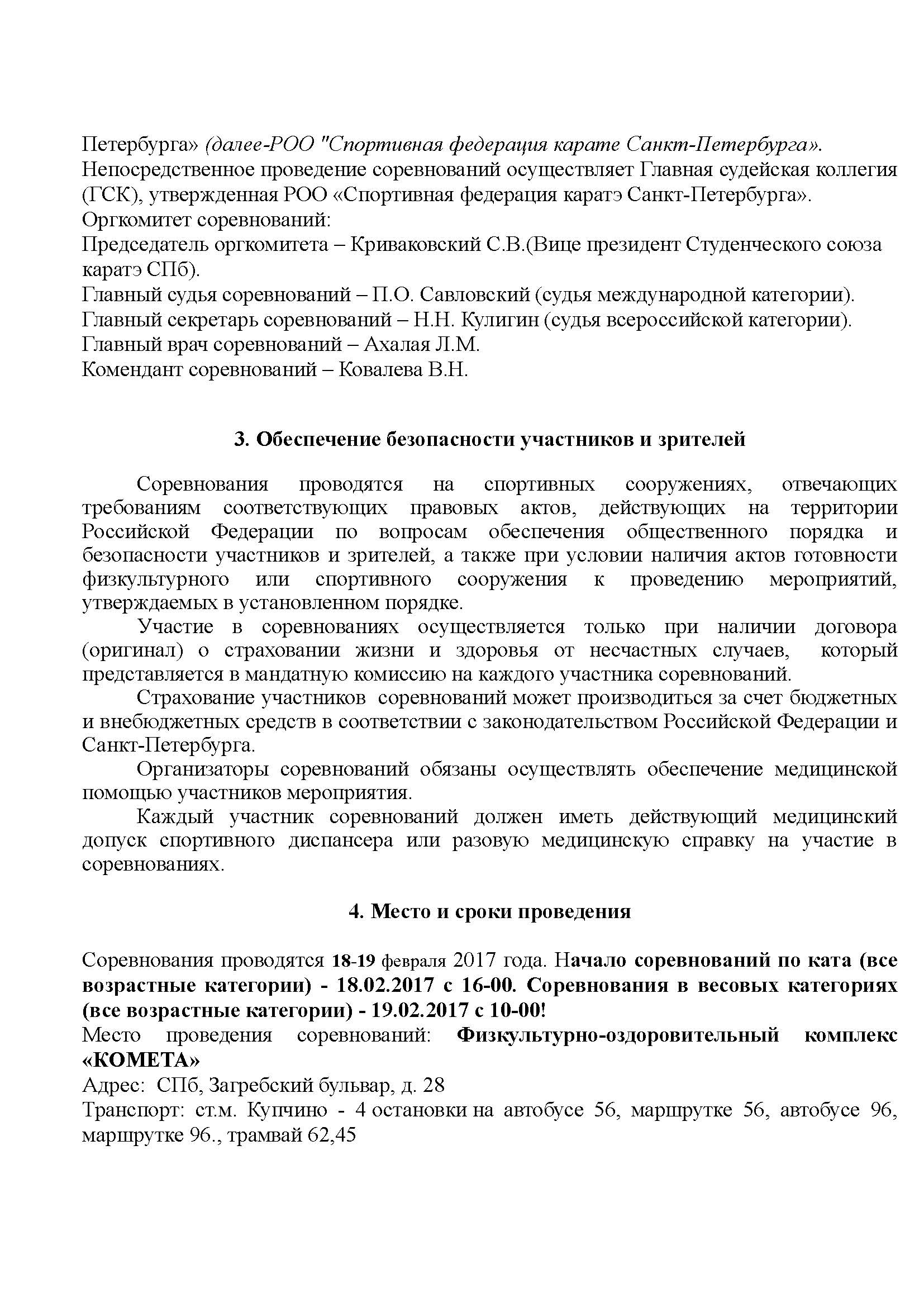 PS-2017-001-ВС_Страница_2