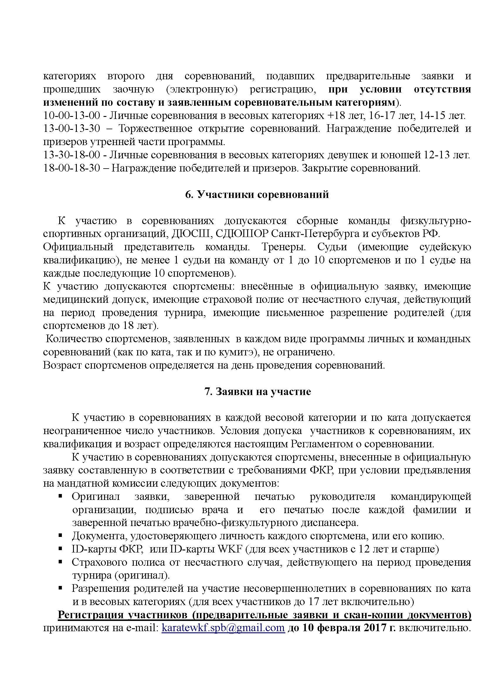 PS-2017-001-ВС_Страница_4