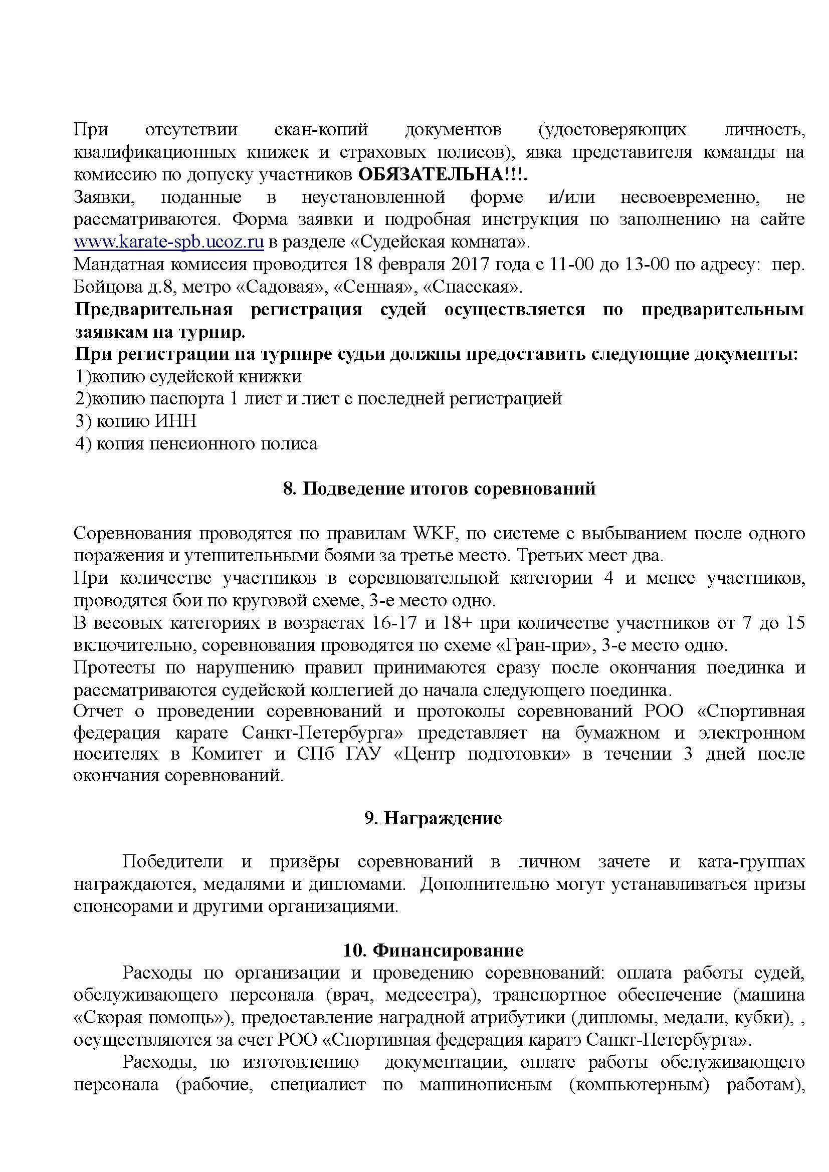 PS-2017-001-ВС_Страница_5