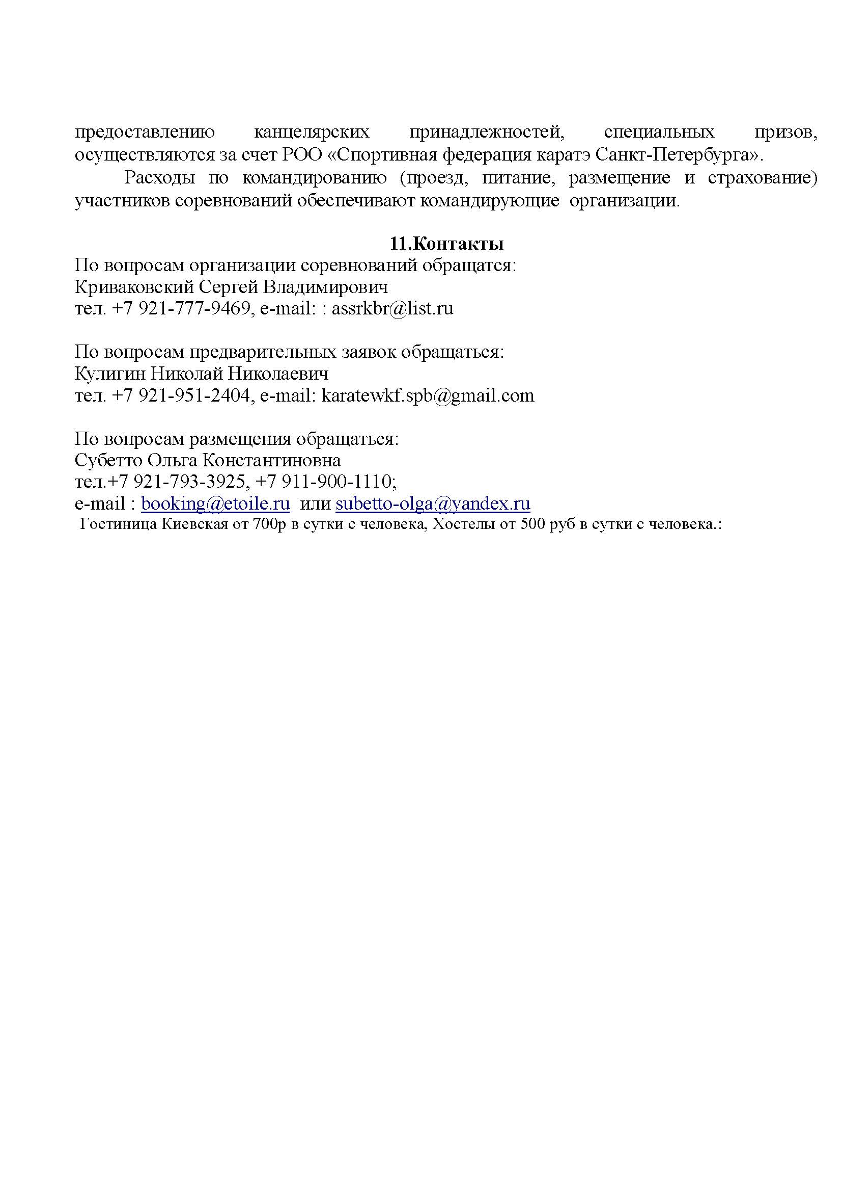 PS-2017-001-ВС_Страница_6