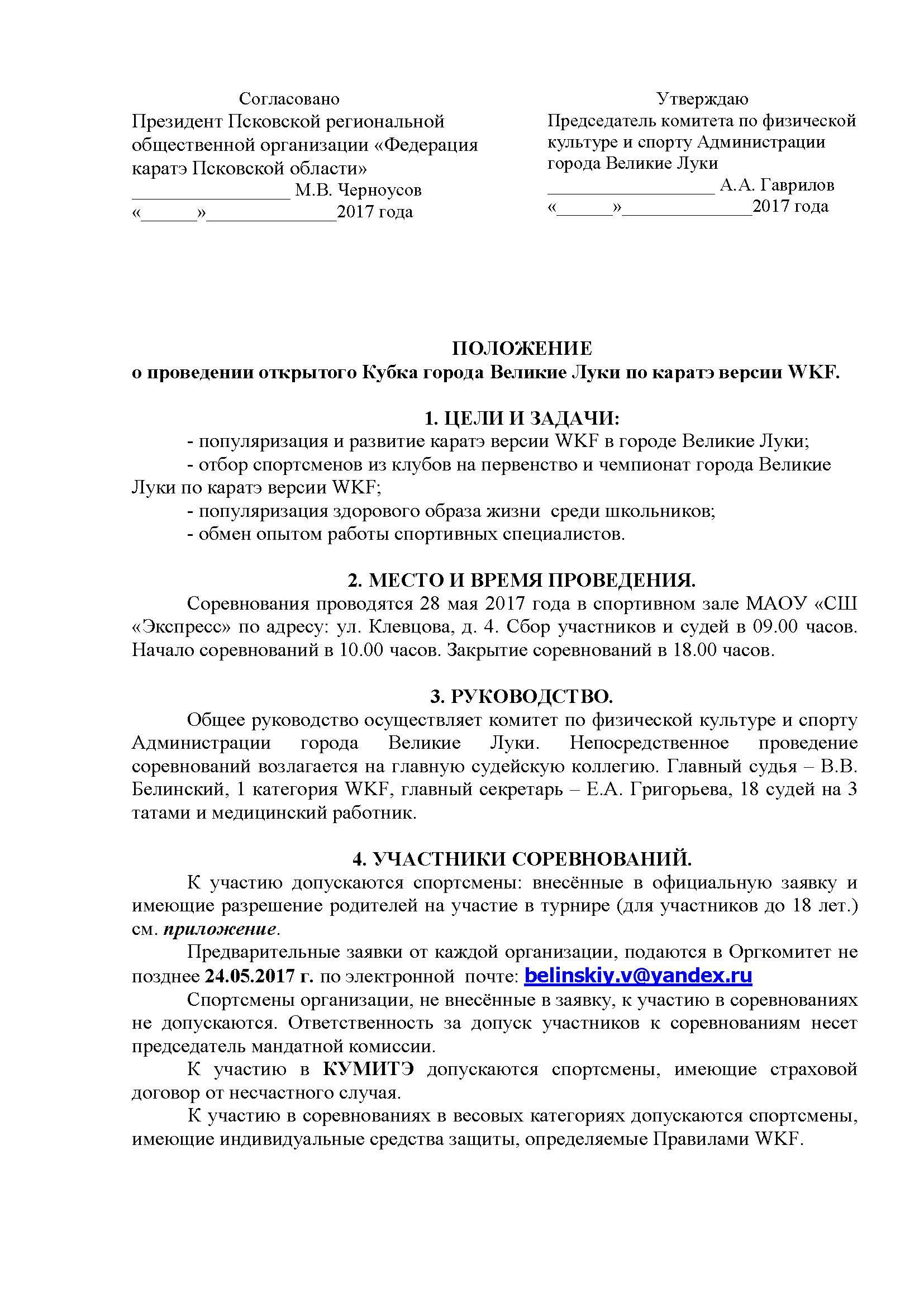 Положение о проведении открытого Кубка города Великие Луки по каратэ версии WKF_Страница_1