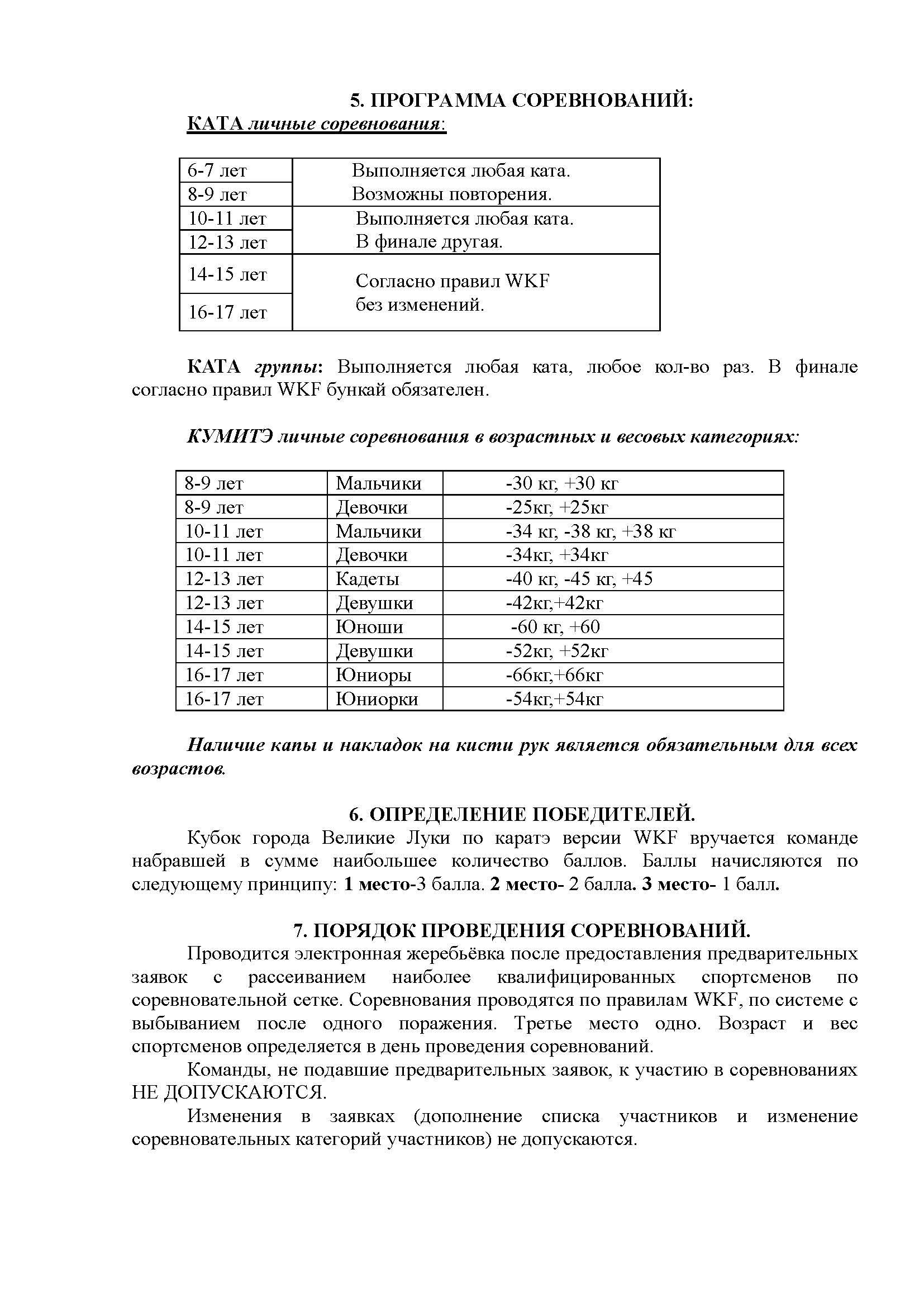 Положение о проведении открытого Кубка города Великие Луки по каратэ версии WKF_Страница_2