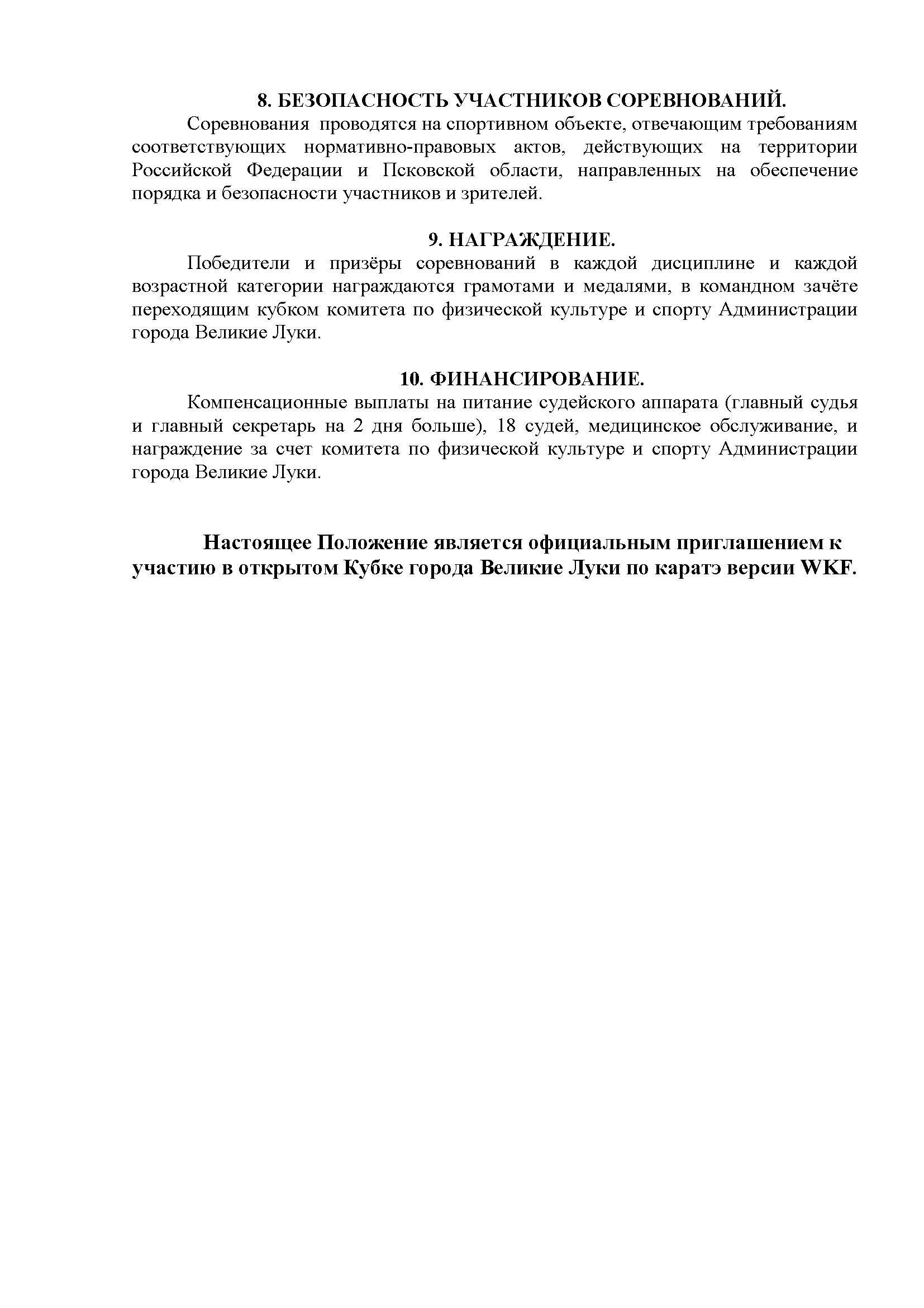 Положение о проведении открытого Кубка города Великие Луки по каратэ версии WKF_Страница_3