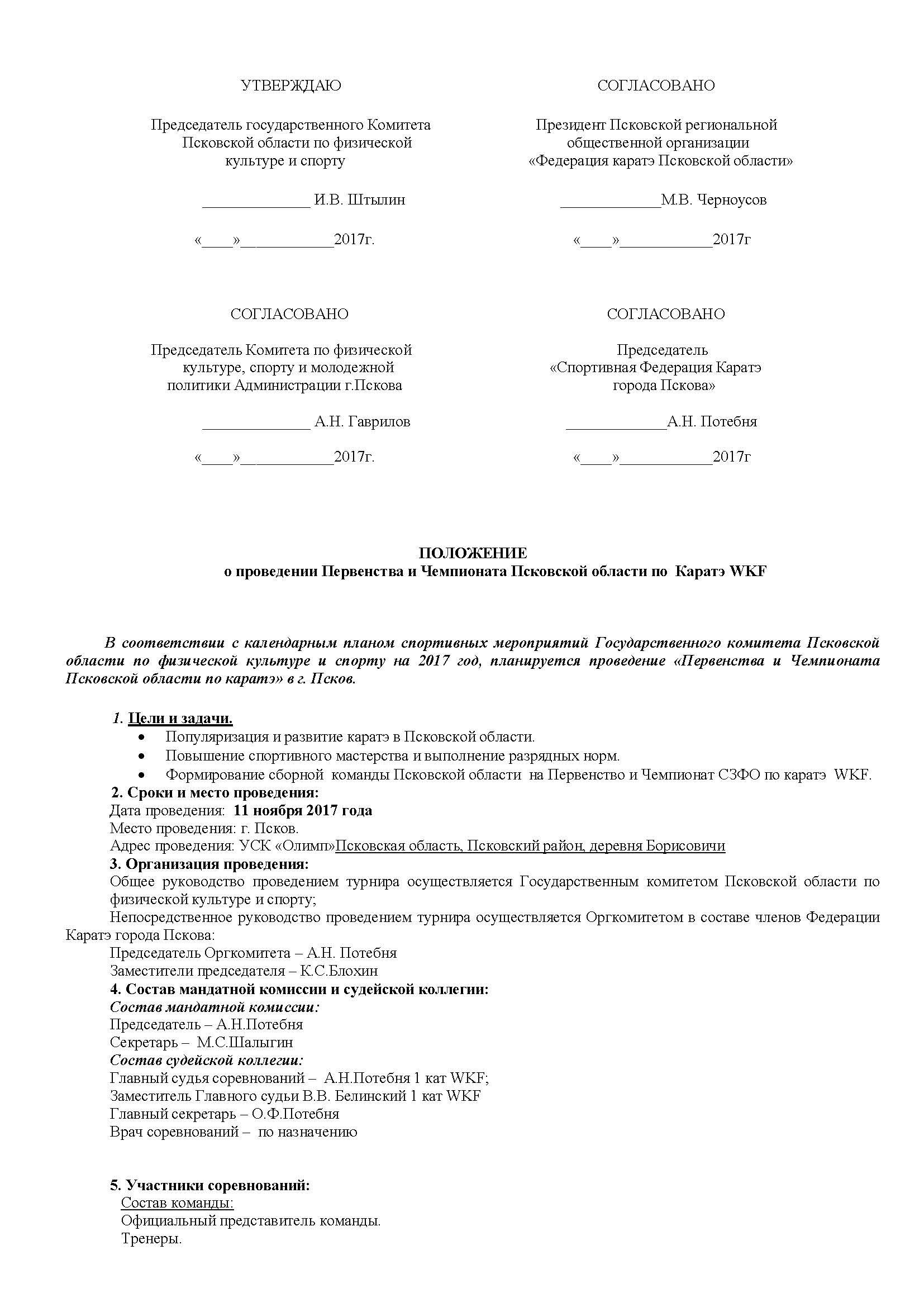 Положение о проведении Первенства и Чемпионата Псковской области по  Каратэ WKF_Страница_1
