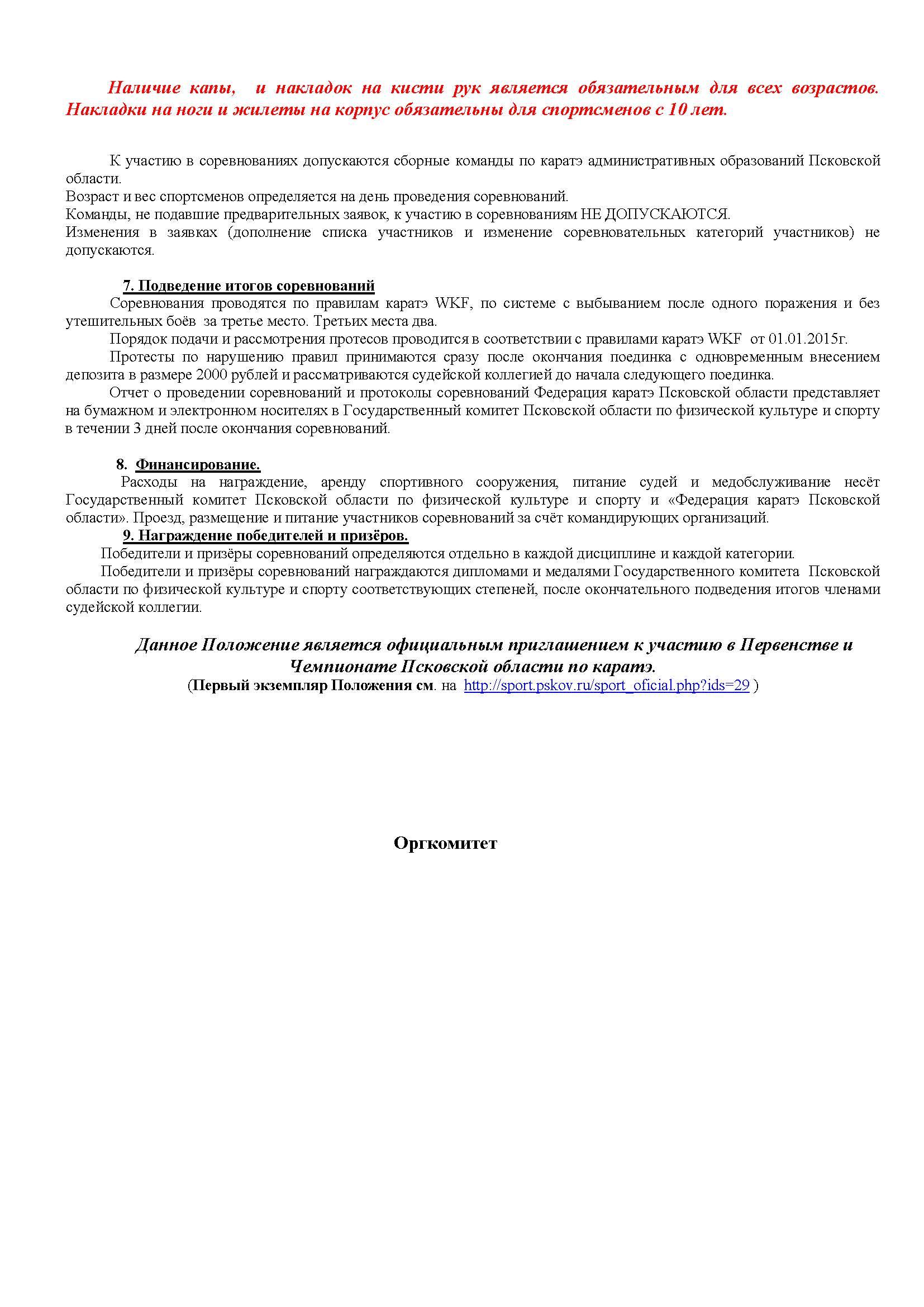 Положение о проведении Первенства и Чемпионата Псковской области по  Каратэ WKF_Страница_3