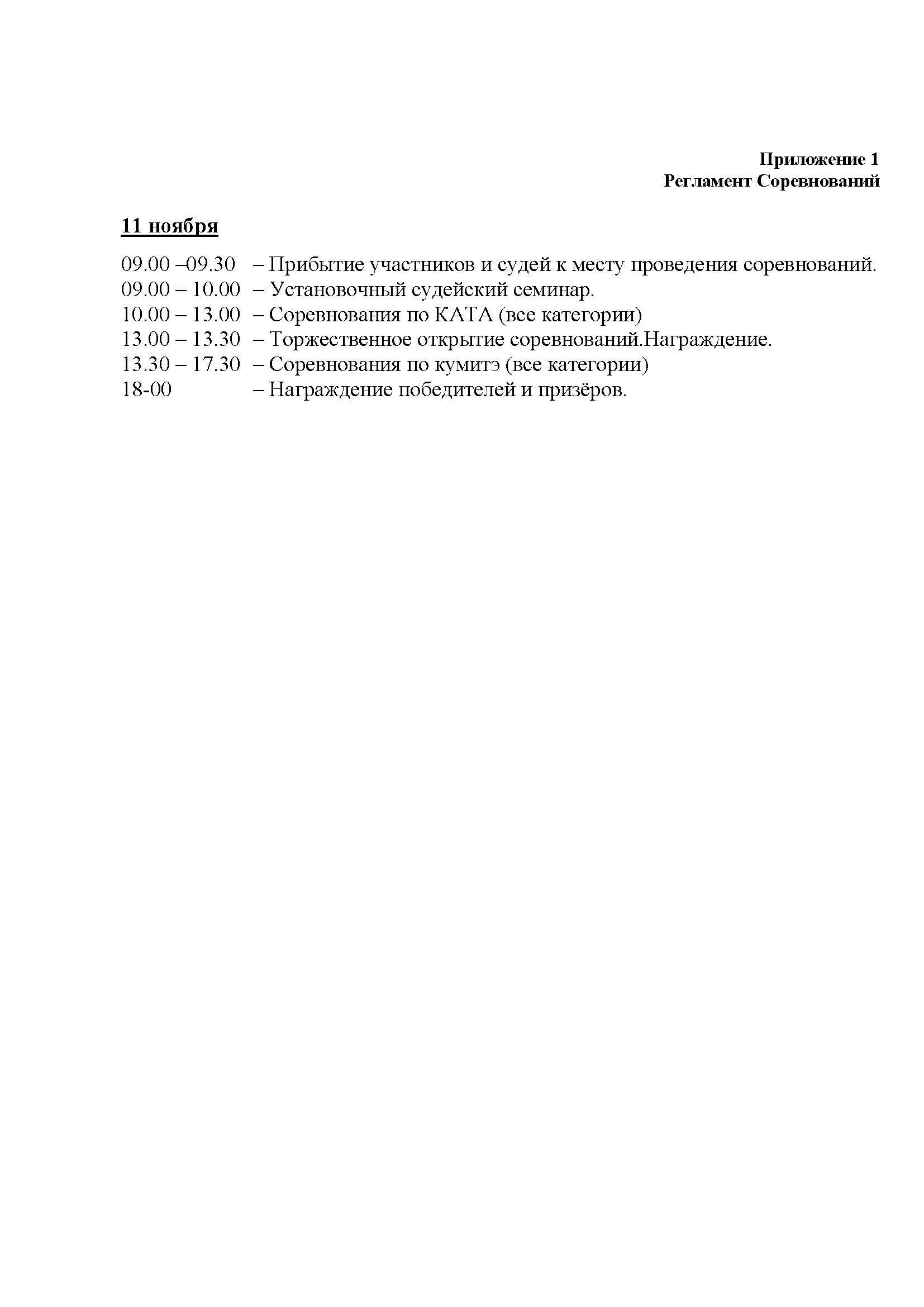 Положение о проведении Первенства и Чемпионата Псковской области по  Каратэ WKF_Страница_5