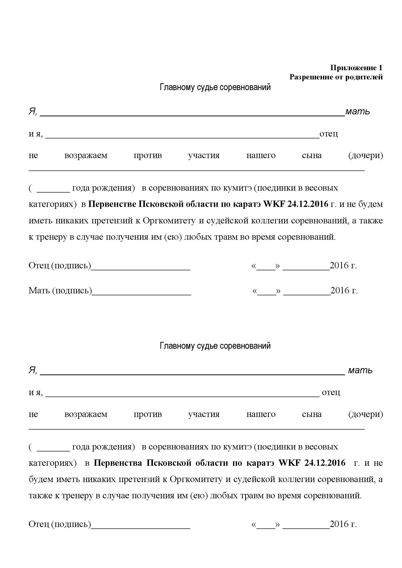 Положение о проведении Первенства и Чемпионата Псковской области по  Каратэ WKF_Страница_6