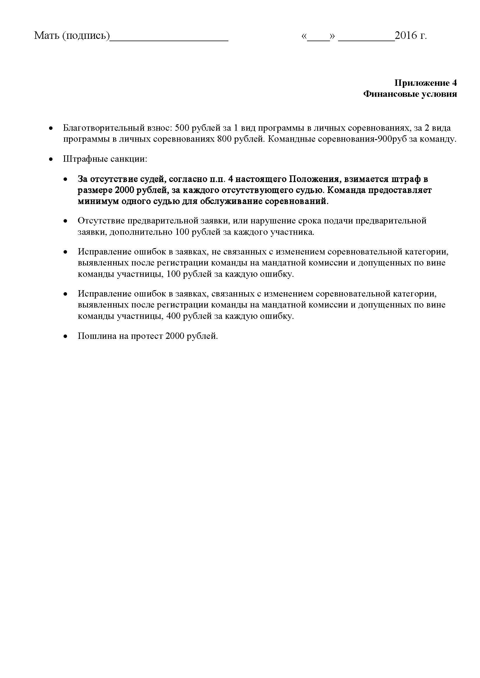 Положение о проведении Первенства и Чемпионата Псковской области по  Каратэ WKF_Страница_7