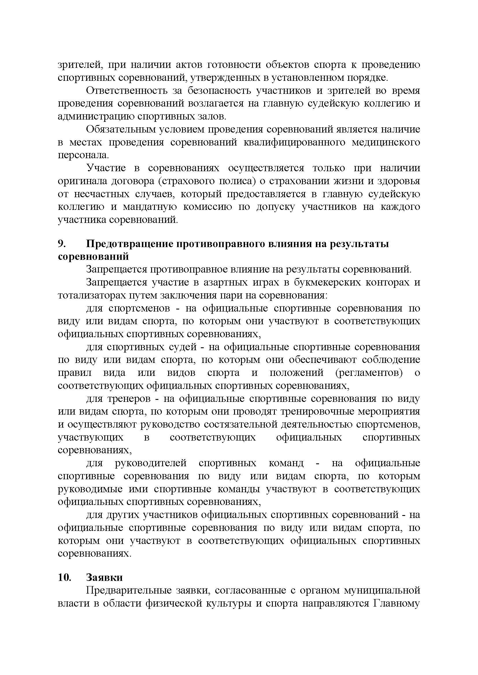 Положение СЗФО каратэ 2018_Страница_3