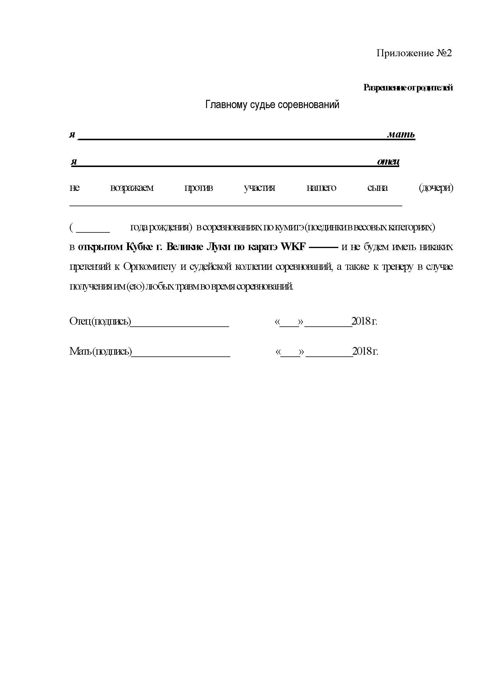 Кубок каратэ г. Великие Луки 2018_Страница_5