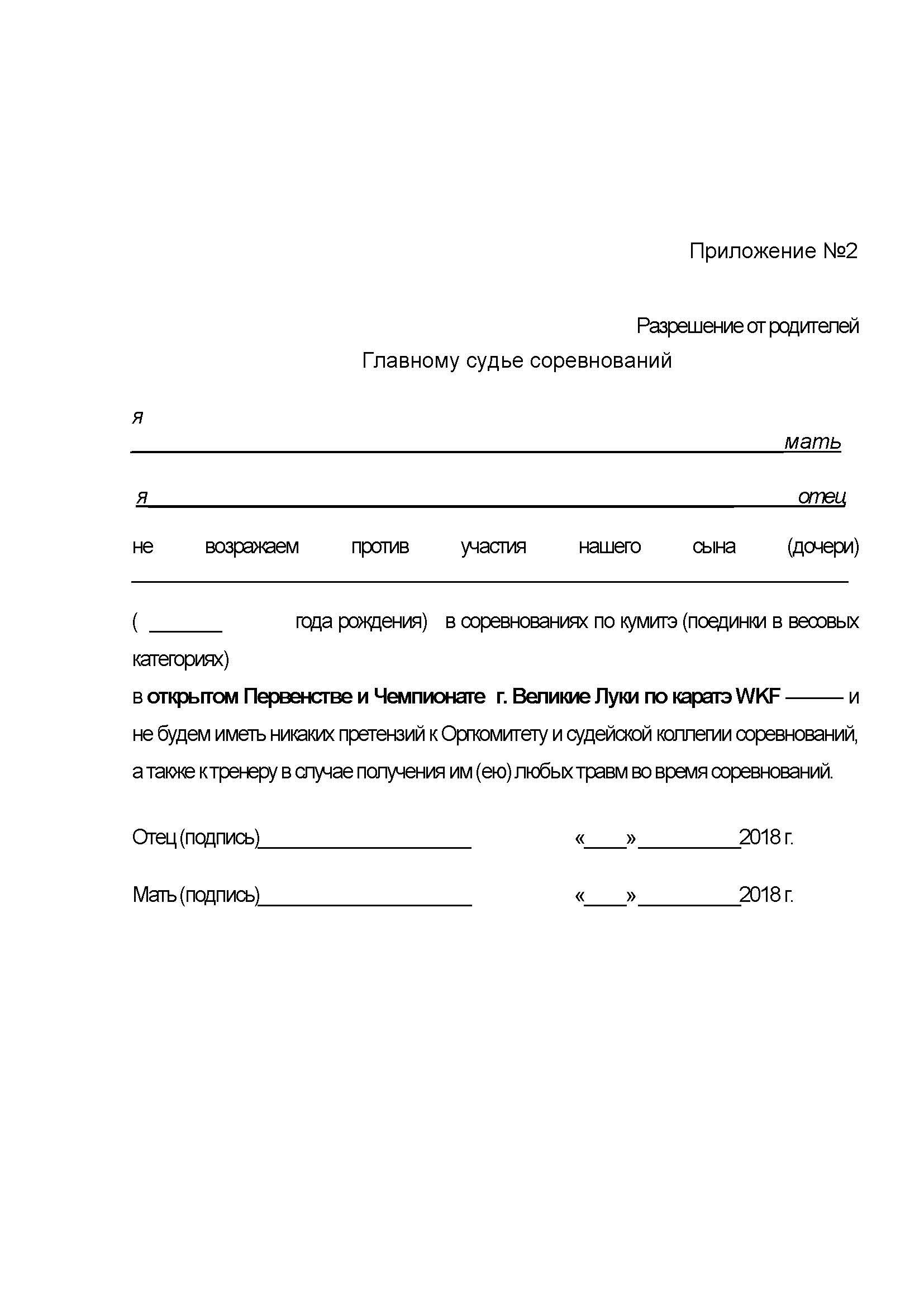 ПиЧ каратэ г. Великие Луки 2018_Страница_5