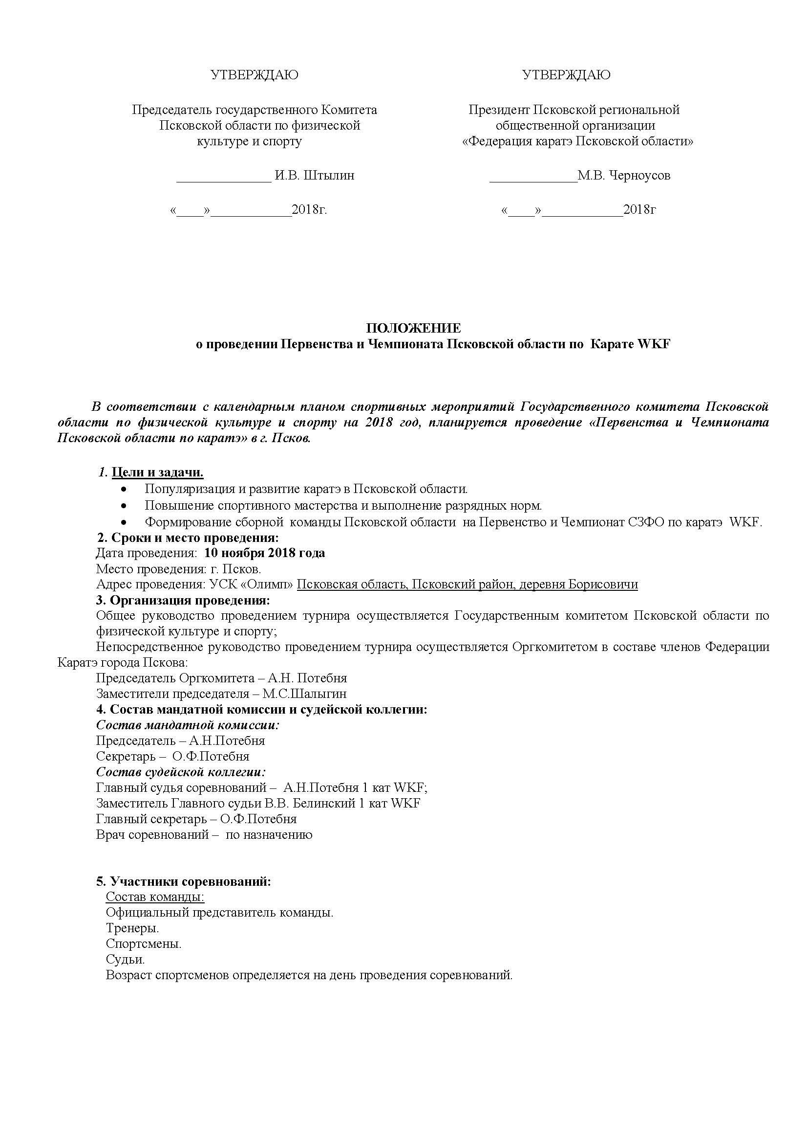 Положение 10.11.18 Спорткомитет_Страница_1