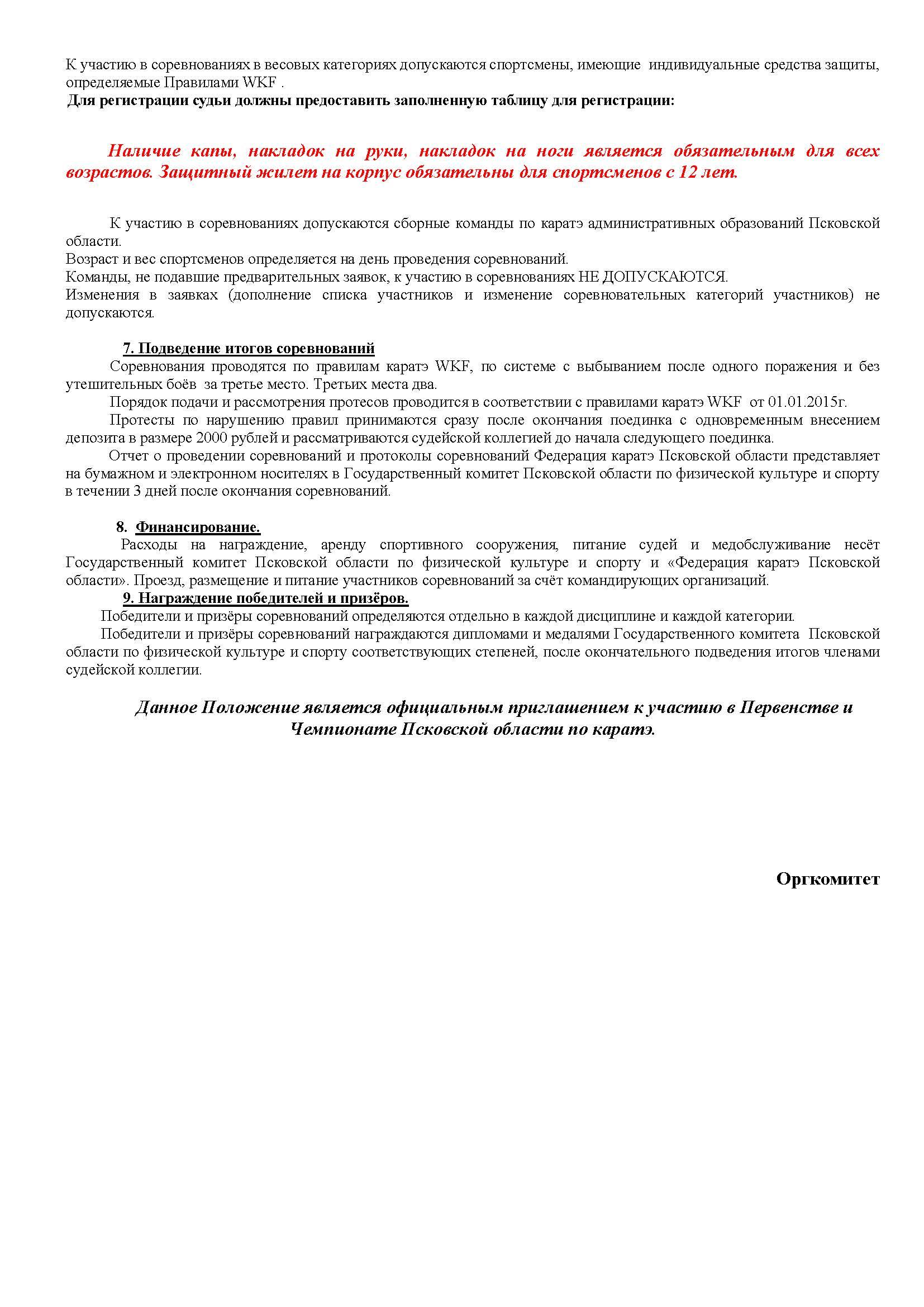 Положение 10.11.18 Спорткомитет_Страница_3
