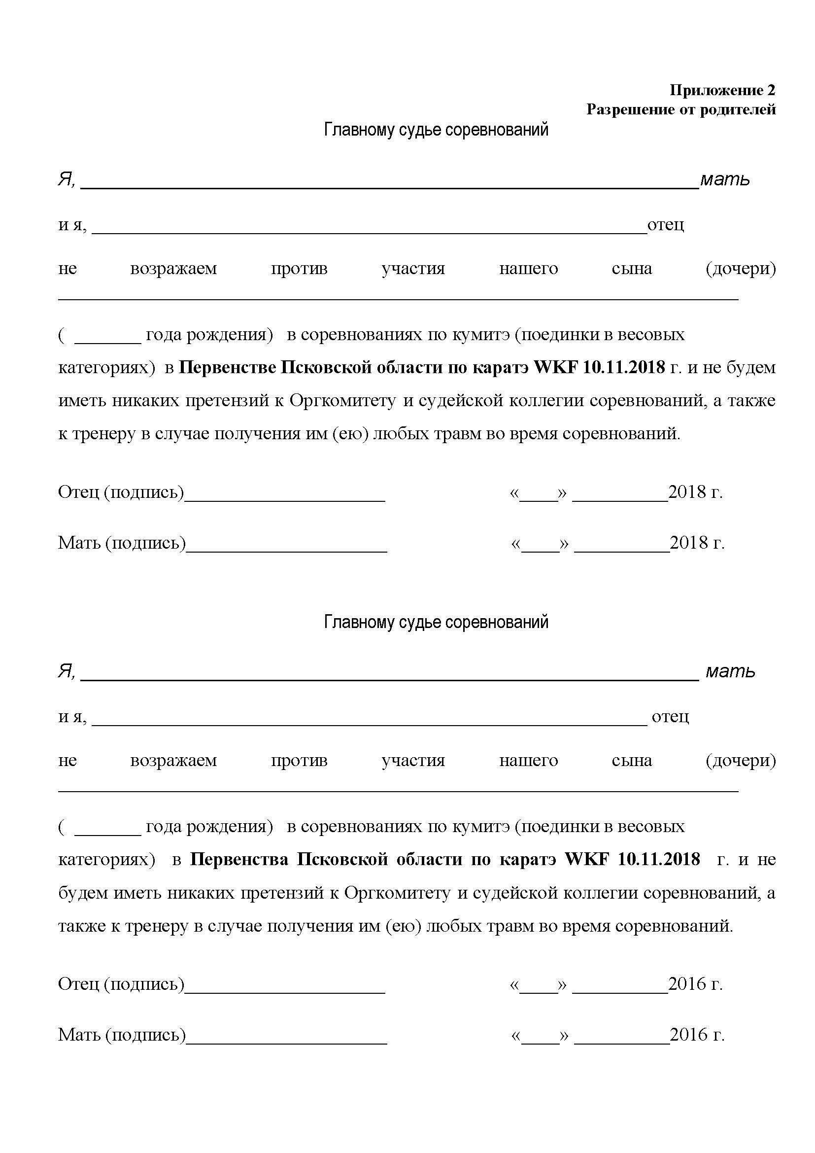 Положение 10.11.18 Спорткомитет_Страница_6