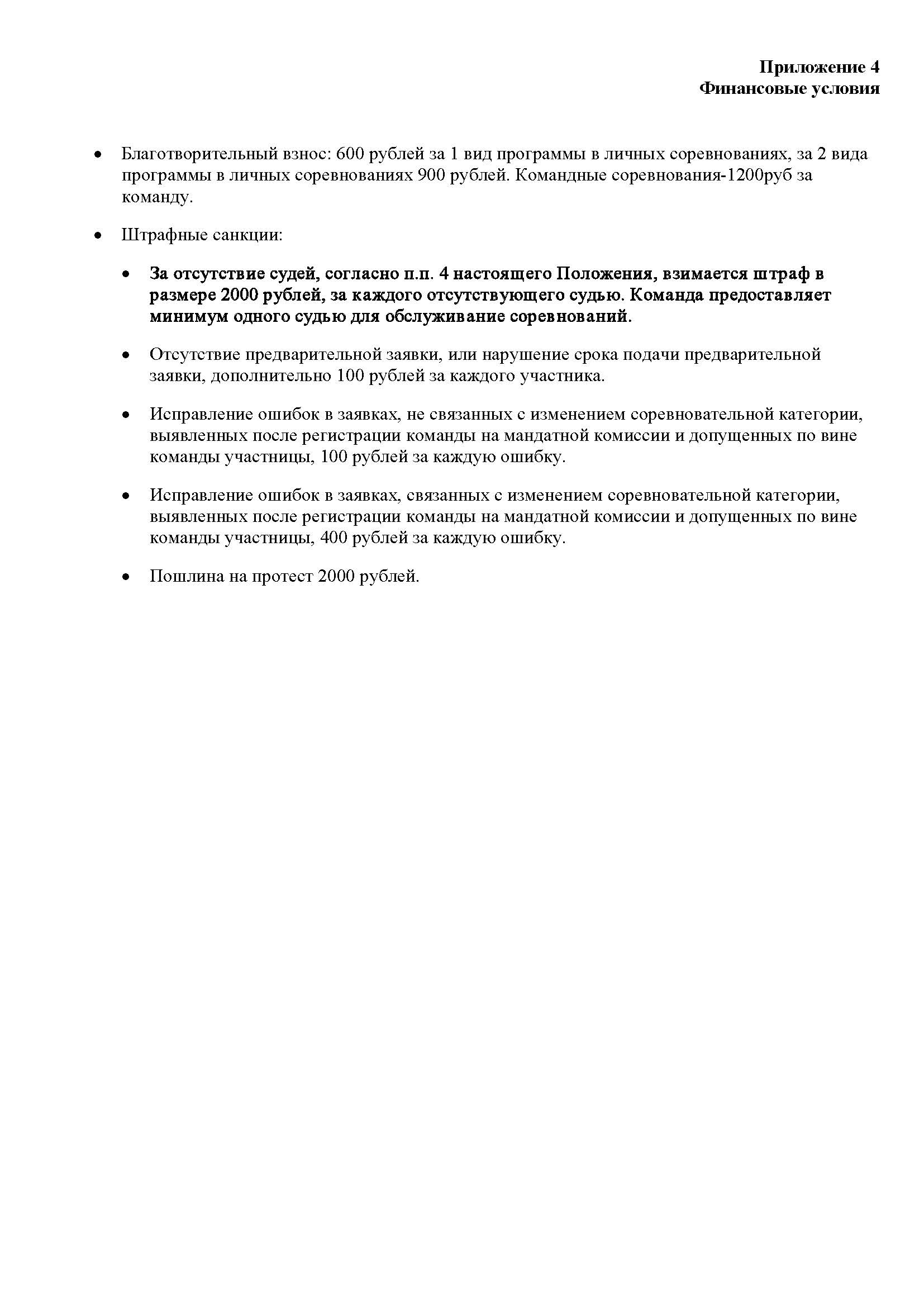 Положение 10.11.18 Спорткомитет_Страница_7