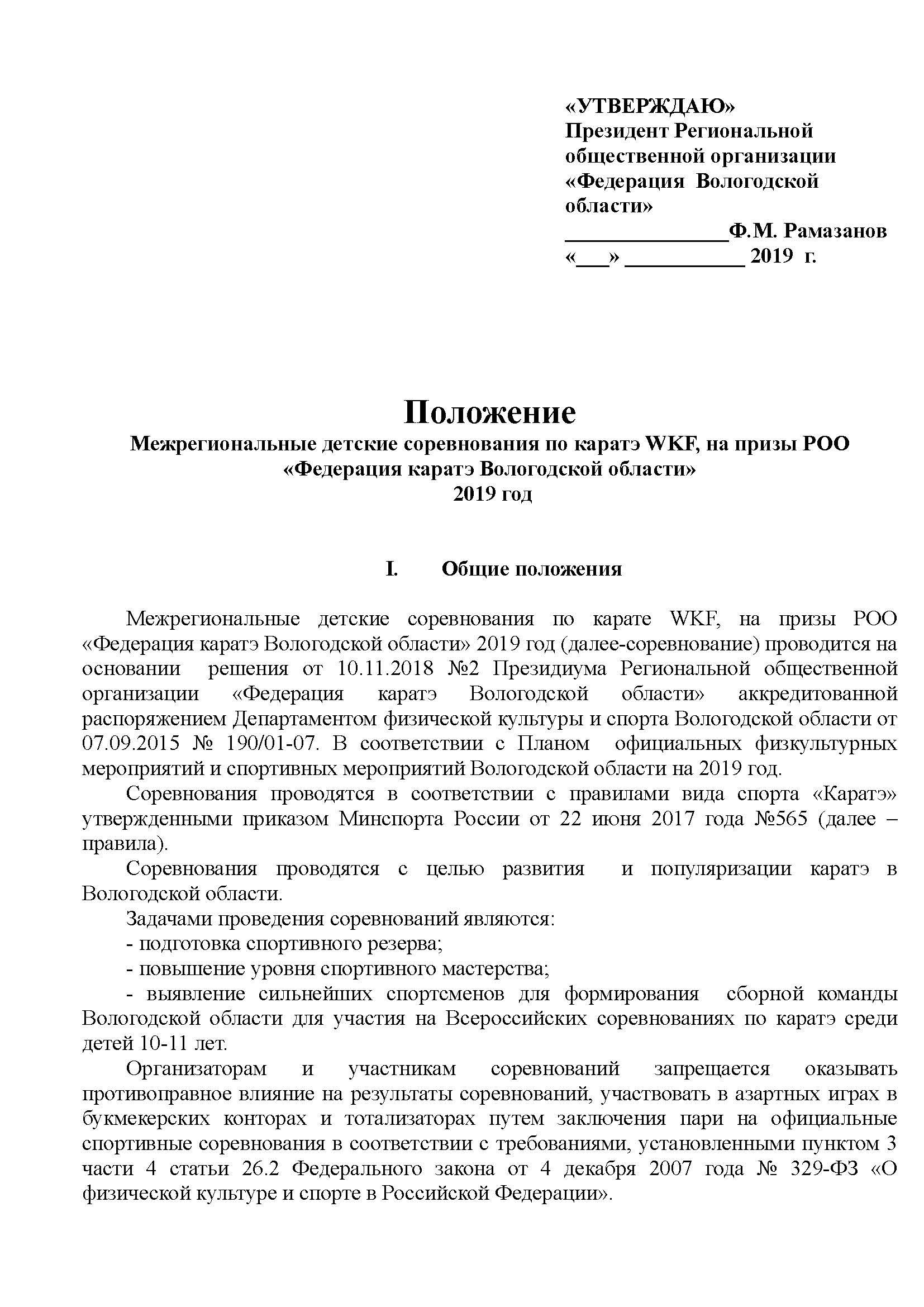 СЗФО-2019_001-Дети_Страница_1