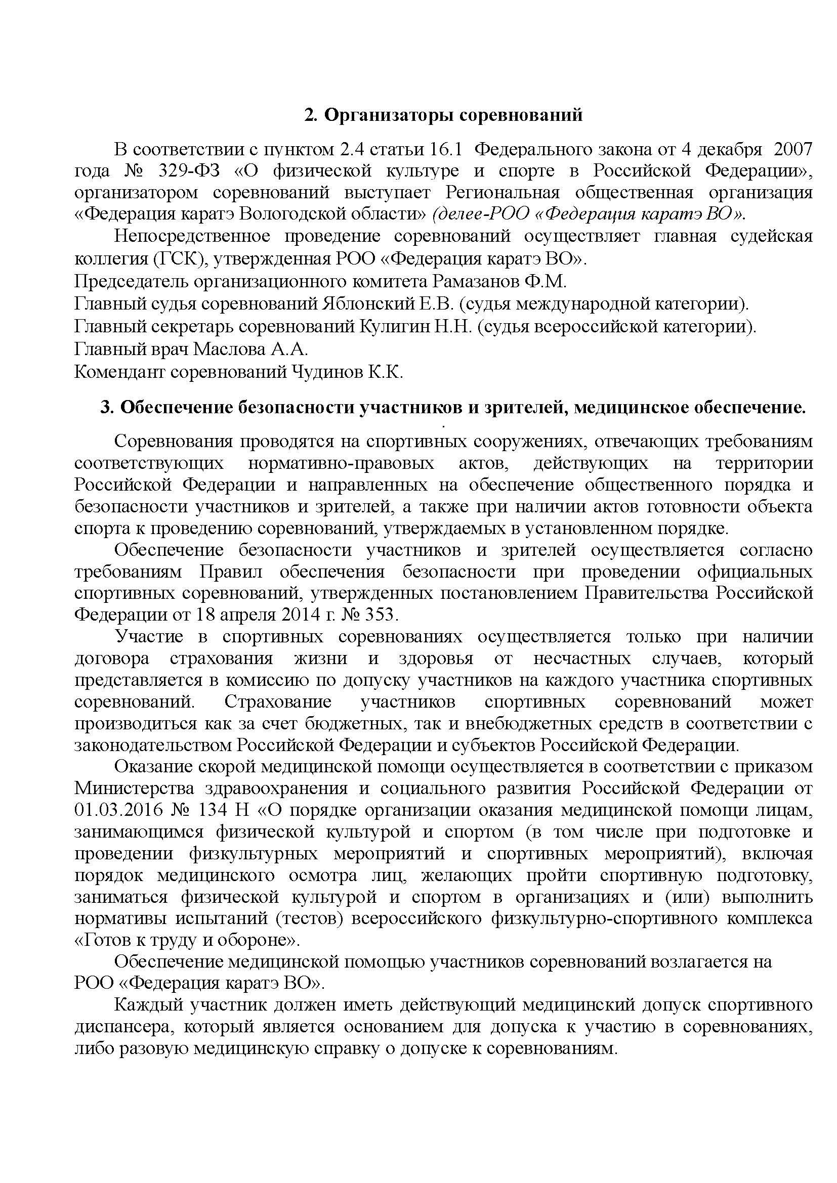 СЗФО-2019_001-Дети_Страница_2