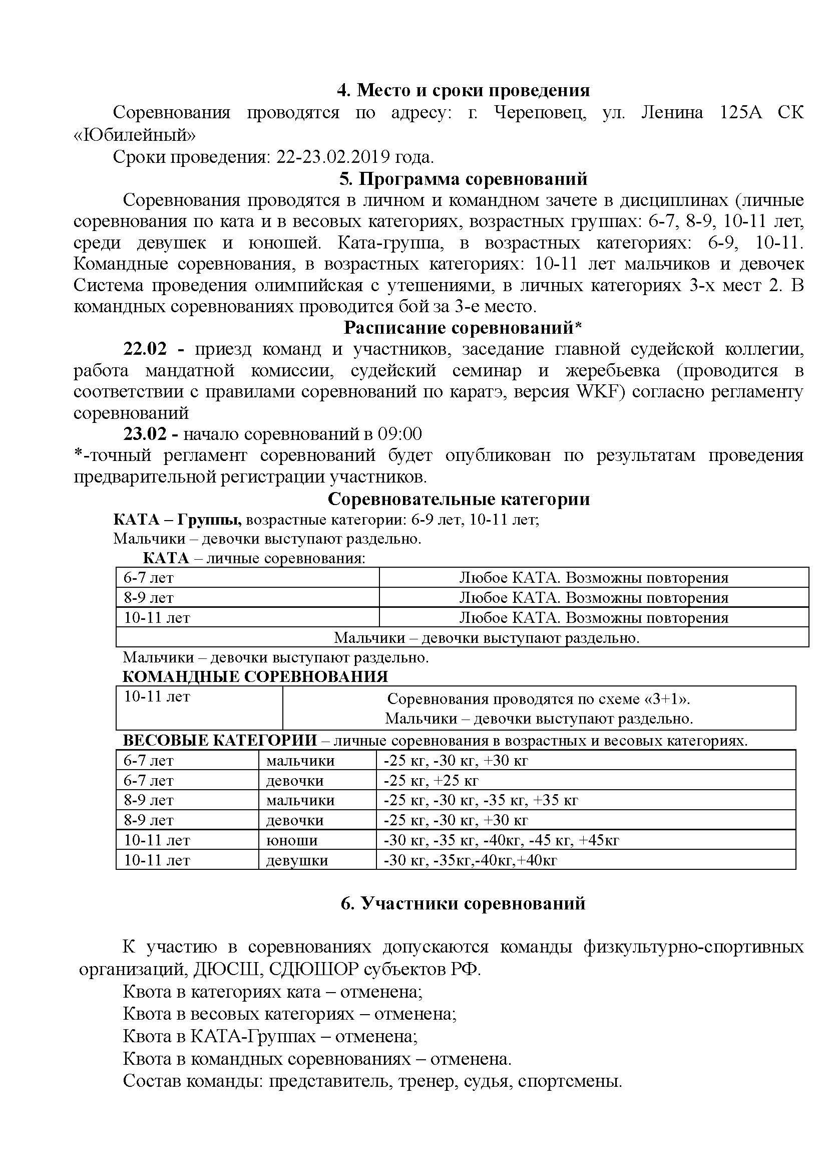 СЗФО-2019_001-Дети_Страница_3