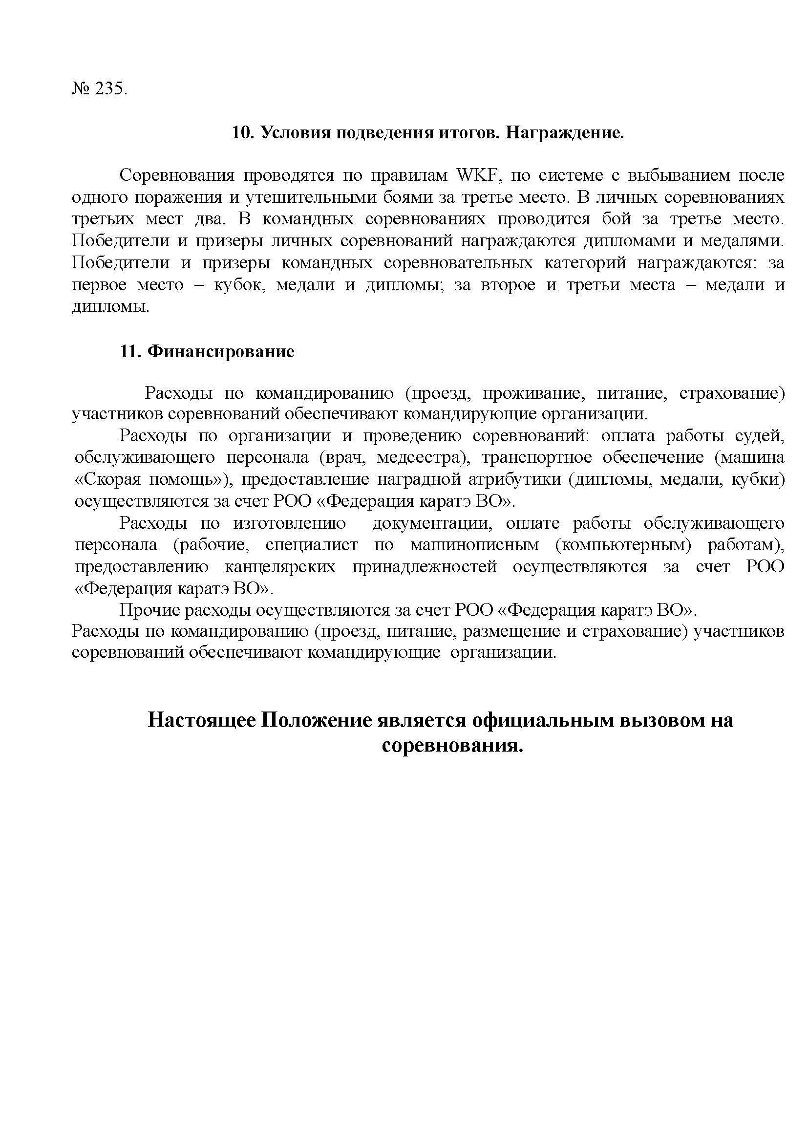 СЗФО-2019_001-Дети_Страница_5