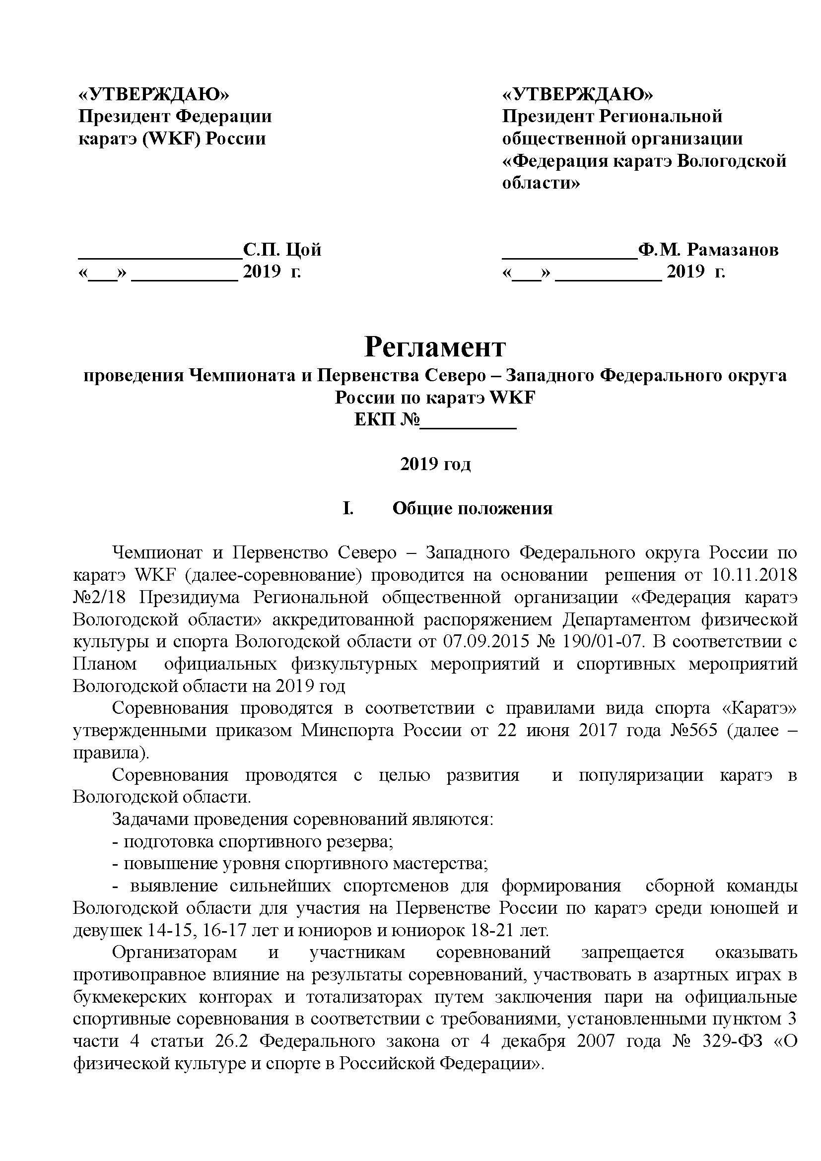 СЗФО-2019_001-OF_Страница_1