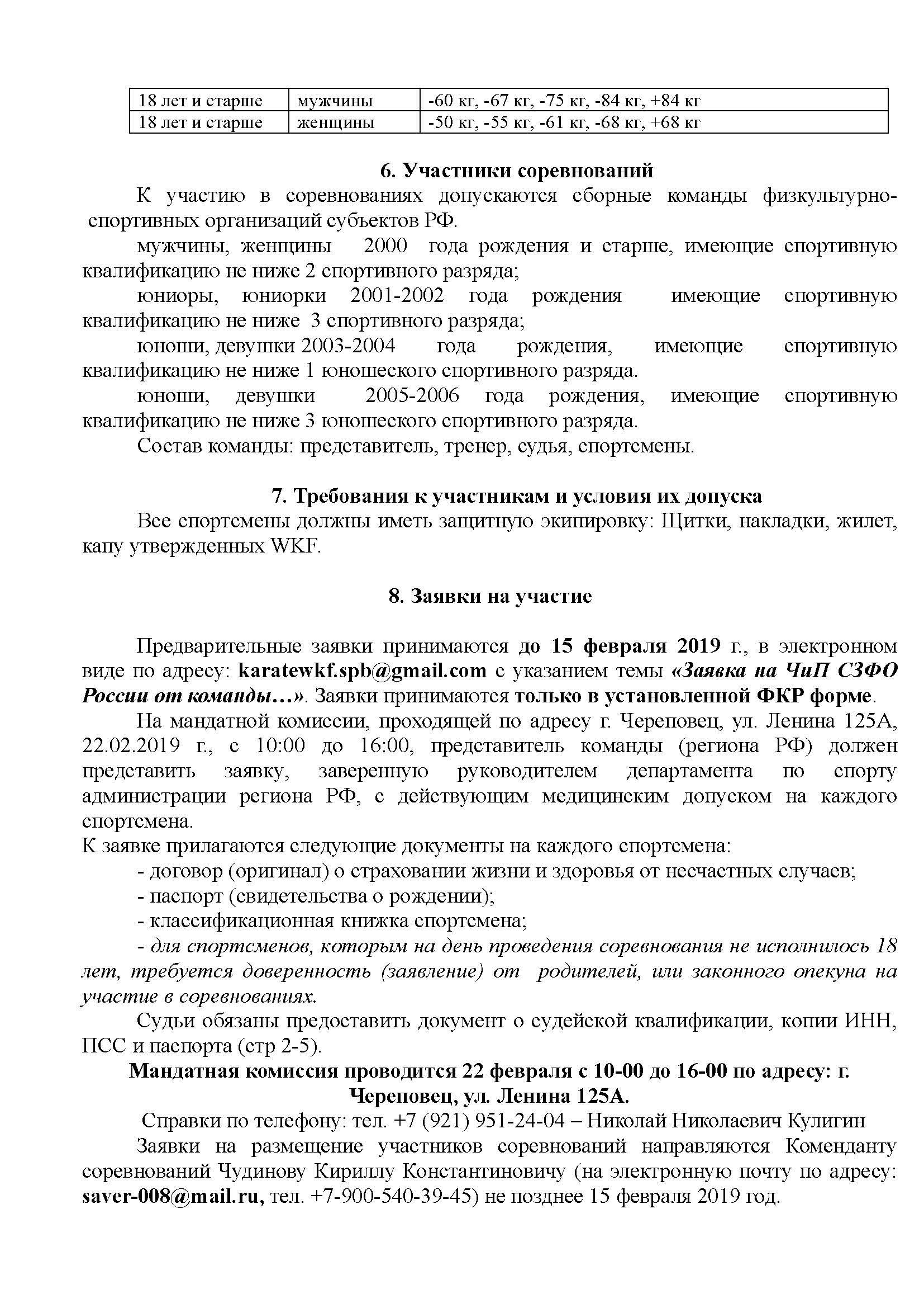 СЗФО-2019_001-OF_Страница_4