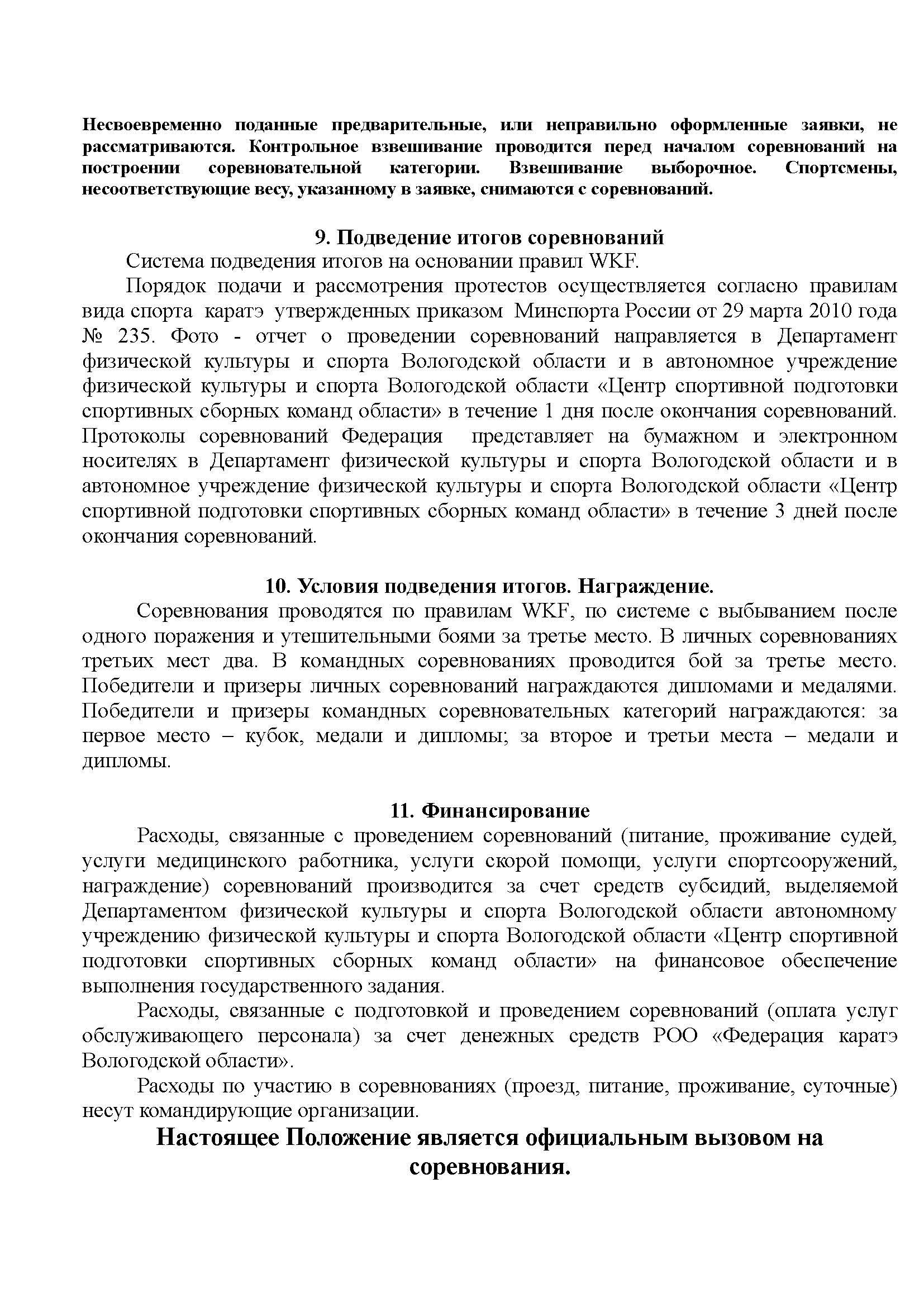 СЗФО-2019_001-OF_Страница_5
