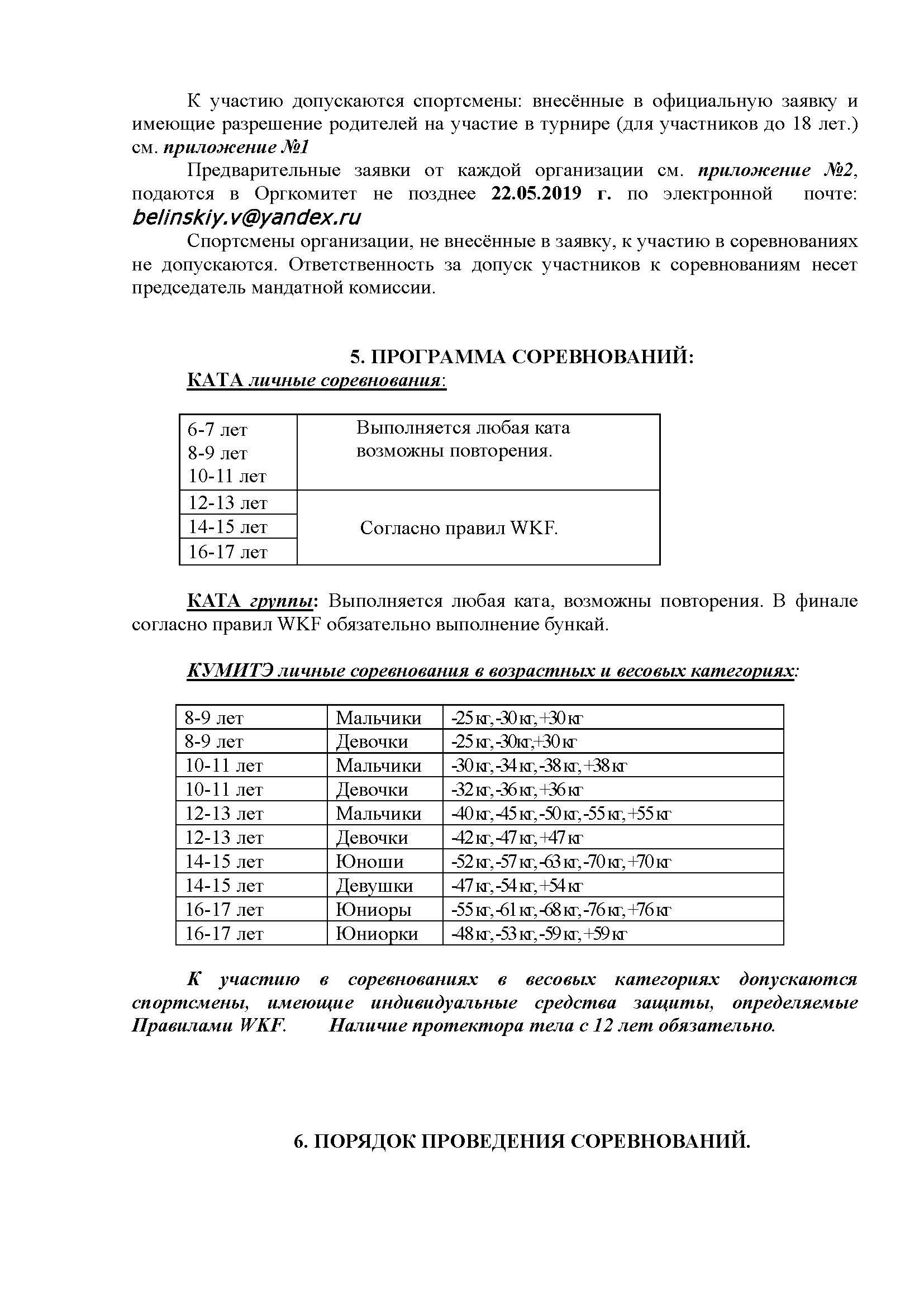 Кубок  В. Луки 2019_Страница_2