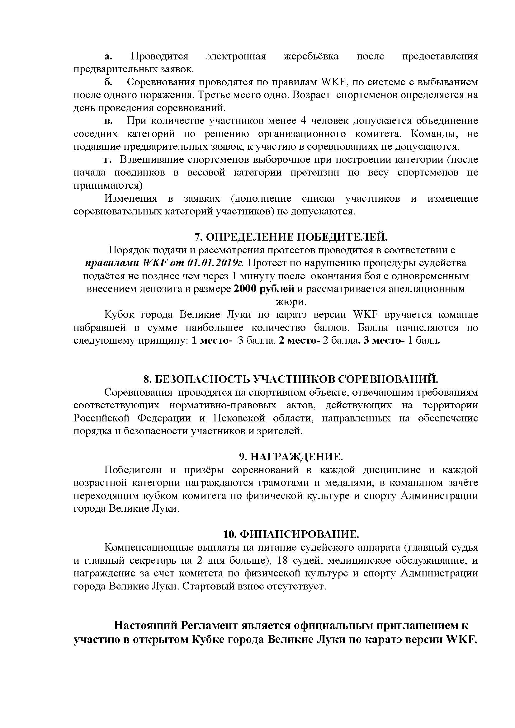 Кубок  В. Луки 2019_Страница_3
