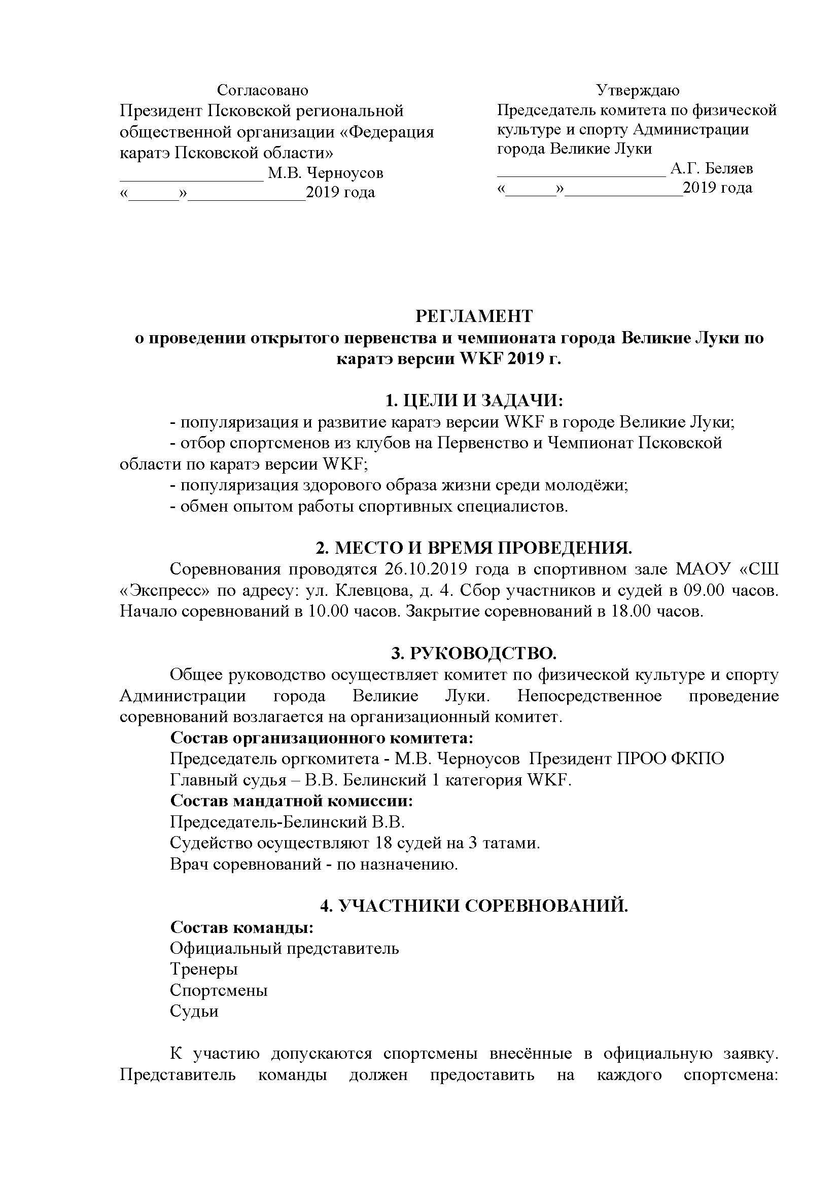 Чемпионат   В. Луки 2019 каратэ_Страница_1