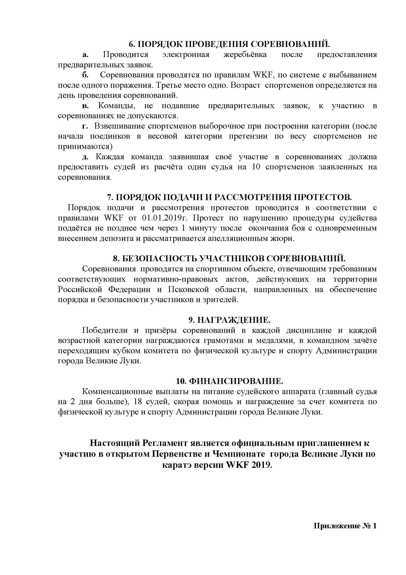 Чемпионат   В. Луки 2019 каратэ_Страница_3