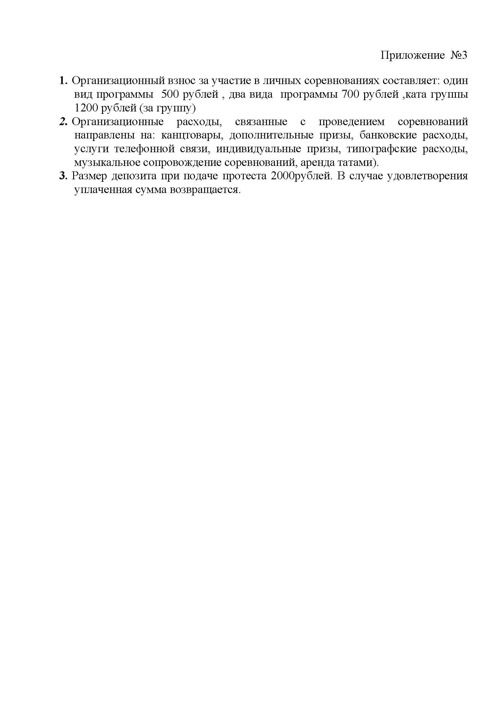 Чемпионат   В. Луки 2019 каратэ_Страница_6