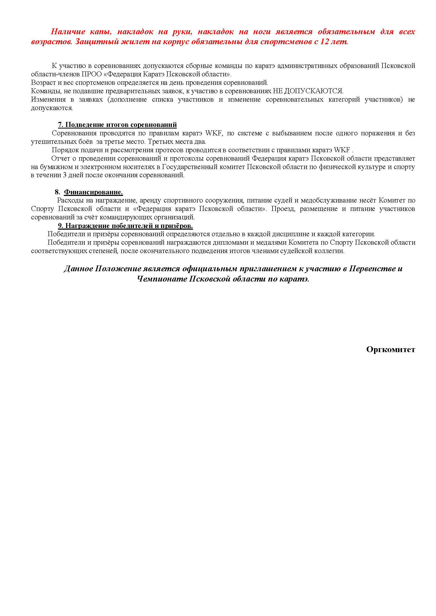 Положение 09.11.19 Спорткомитет_Страница_3