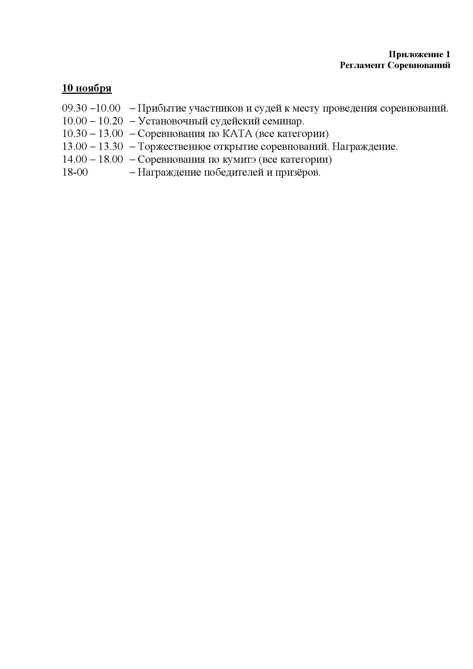 Положение 09.11.19 Спорткомитет_Страница_5