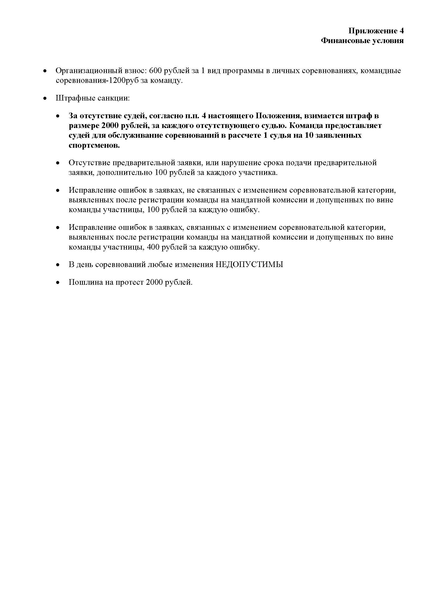 Положение 09.11.19 Спорткомитет_Страница_7