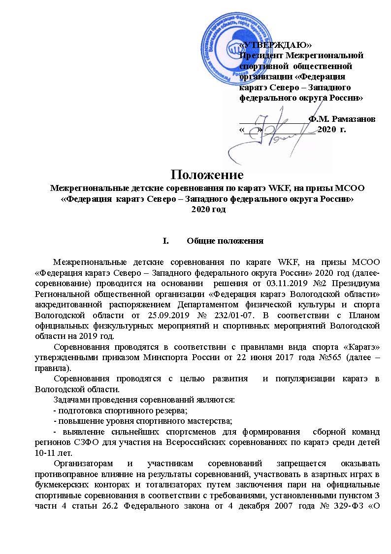 СЗФО-2020_001-Дети_Страница_1