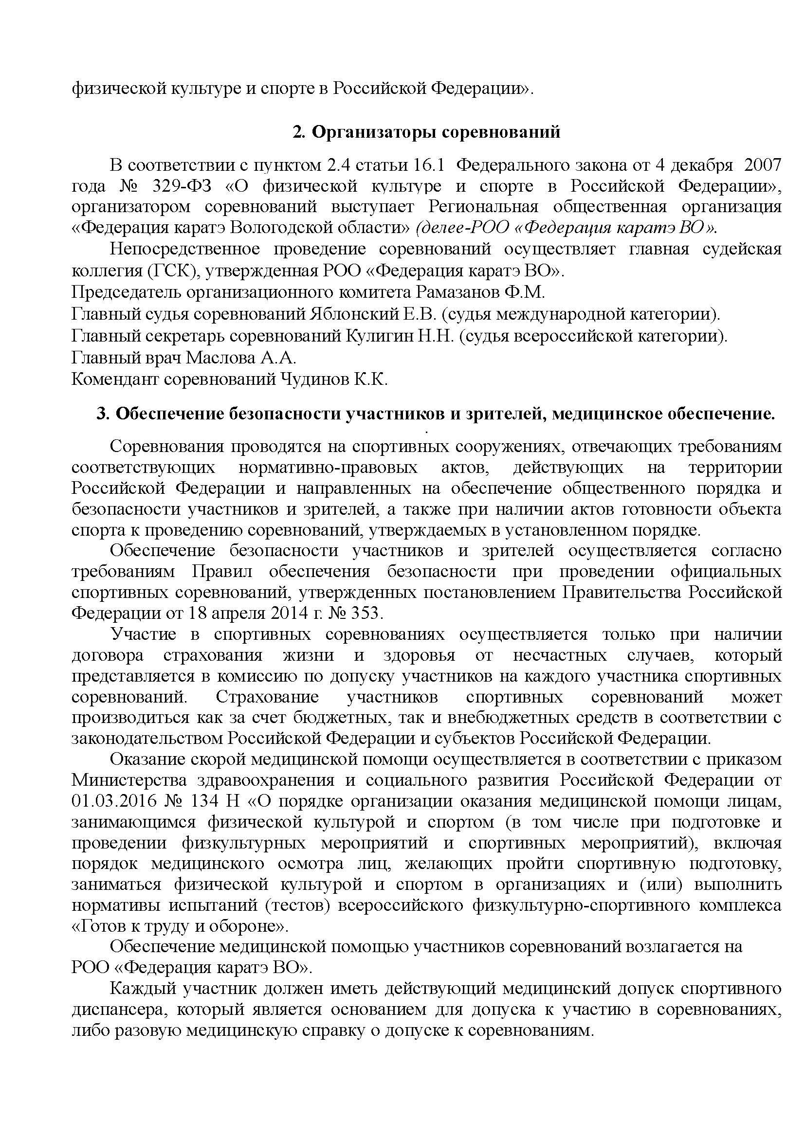 СЗФО-2020_001-Дети_Страница_2