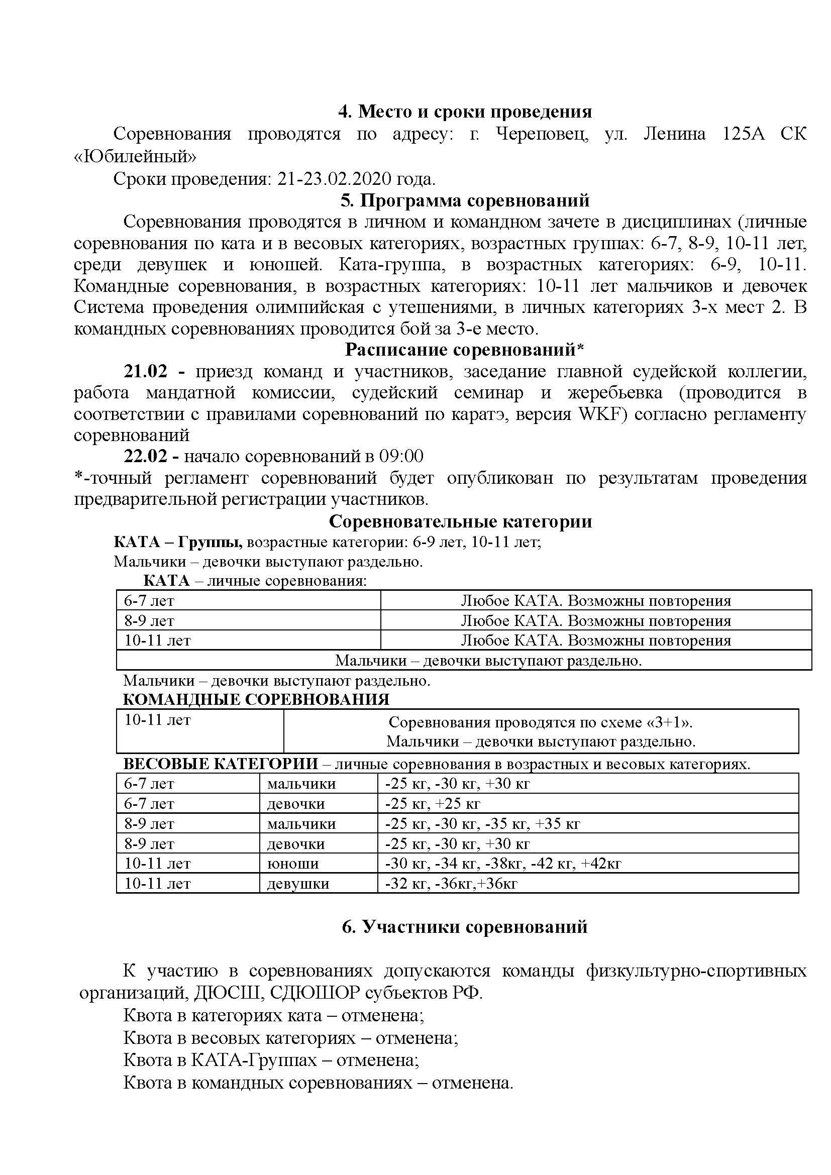 СЗФО-2020_001-Дети_Страница_3