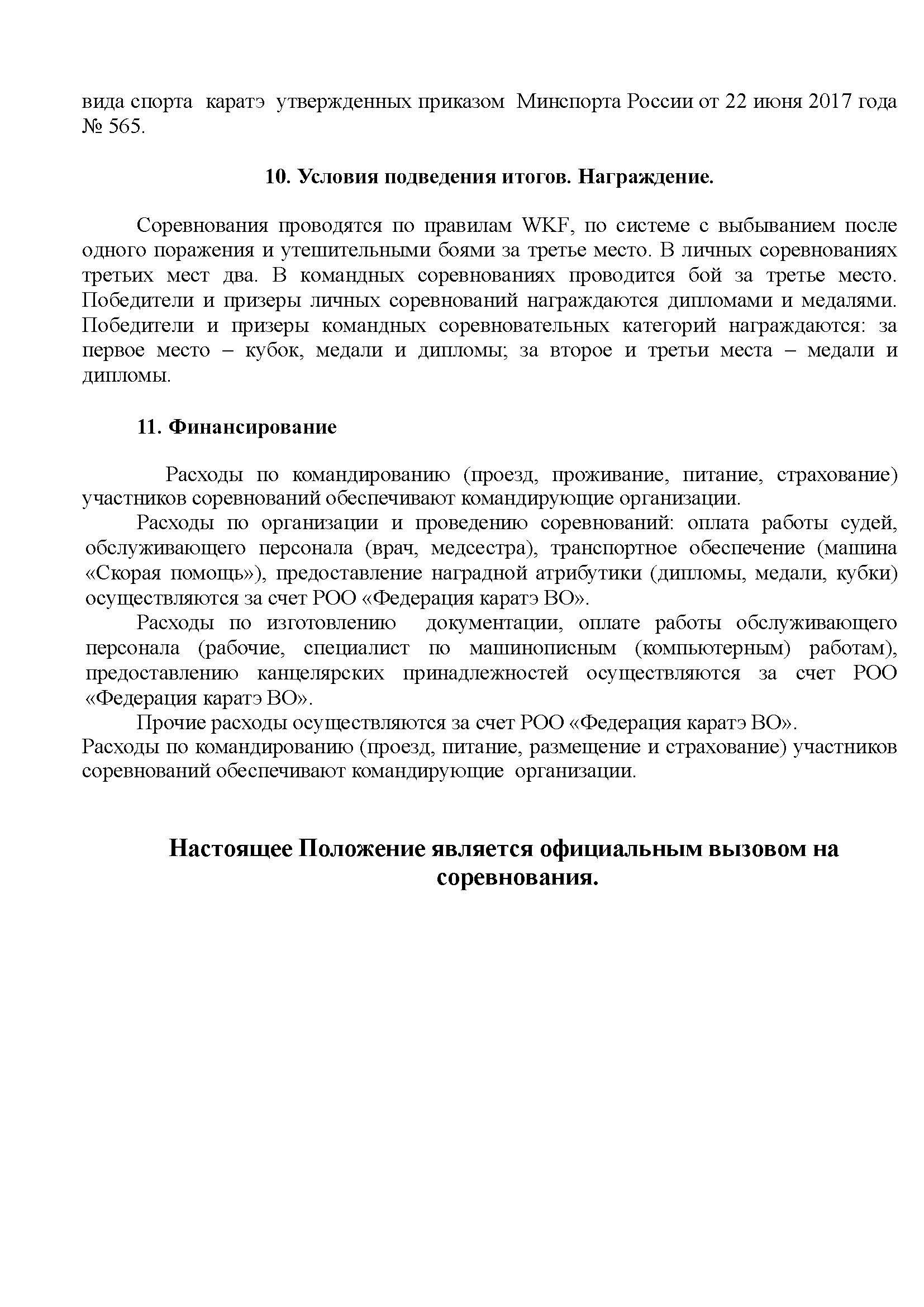 СЗФО-2020_001-Дети_Страница_5