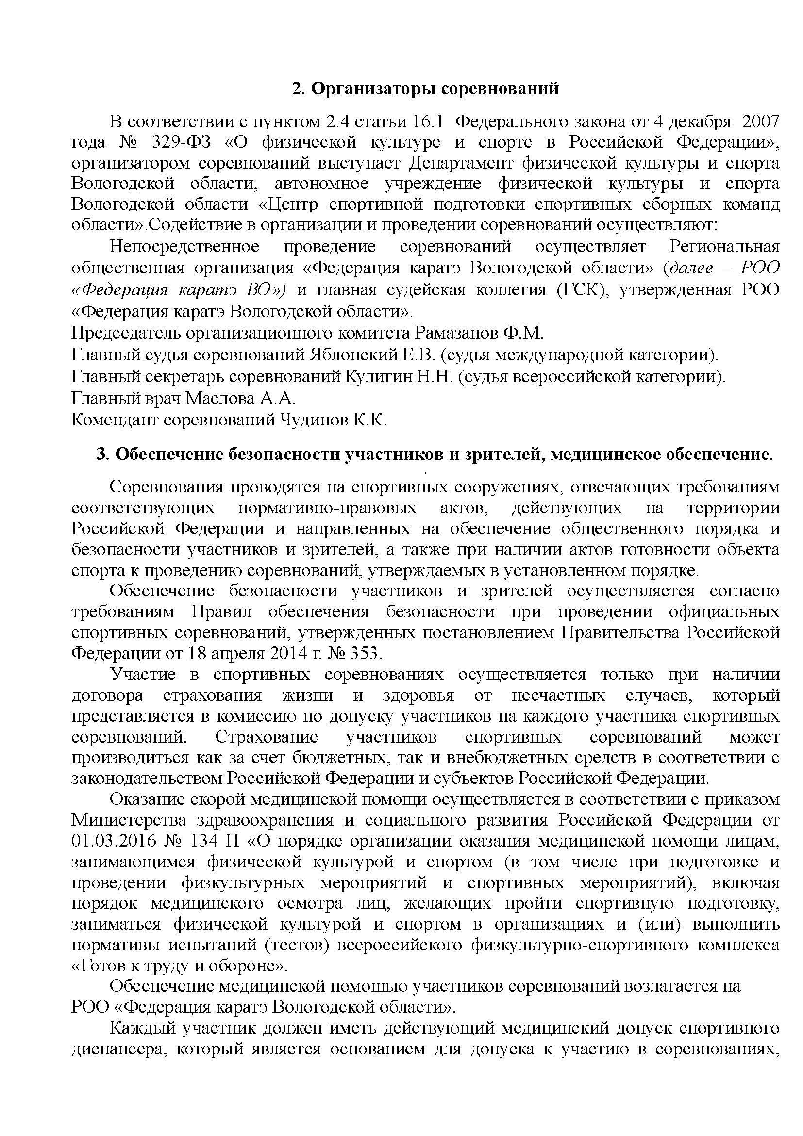 СЗФО-2020_001-OF_Страница_2