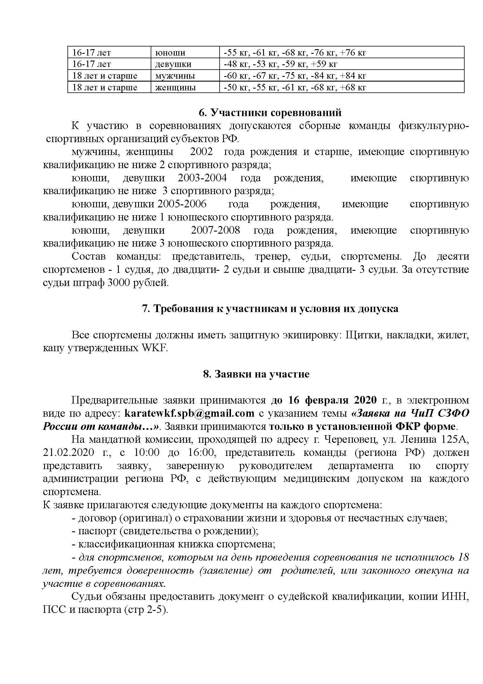 СЗФО-2020_001-OF_Страница_4