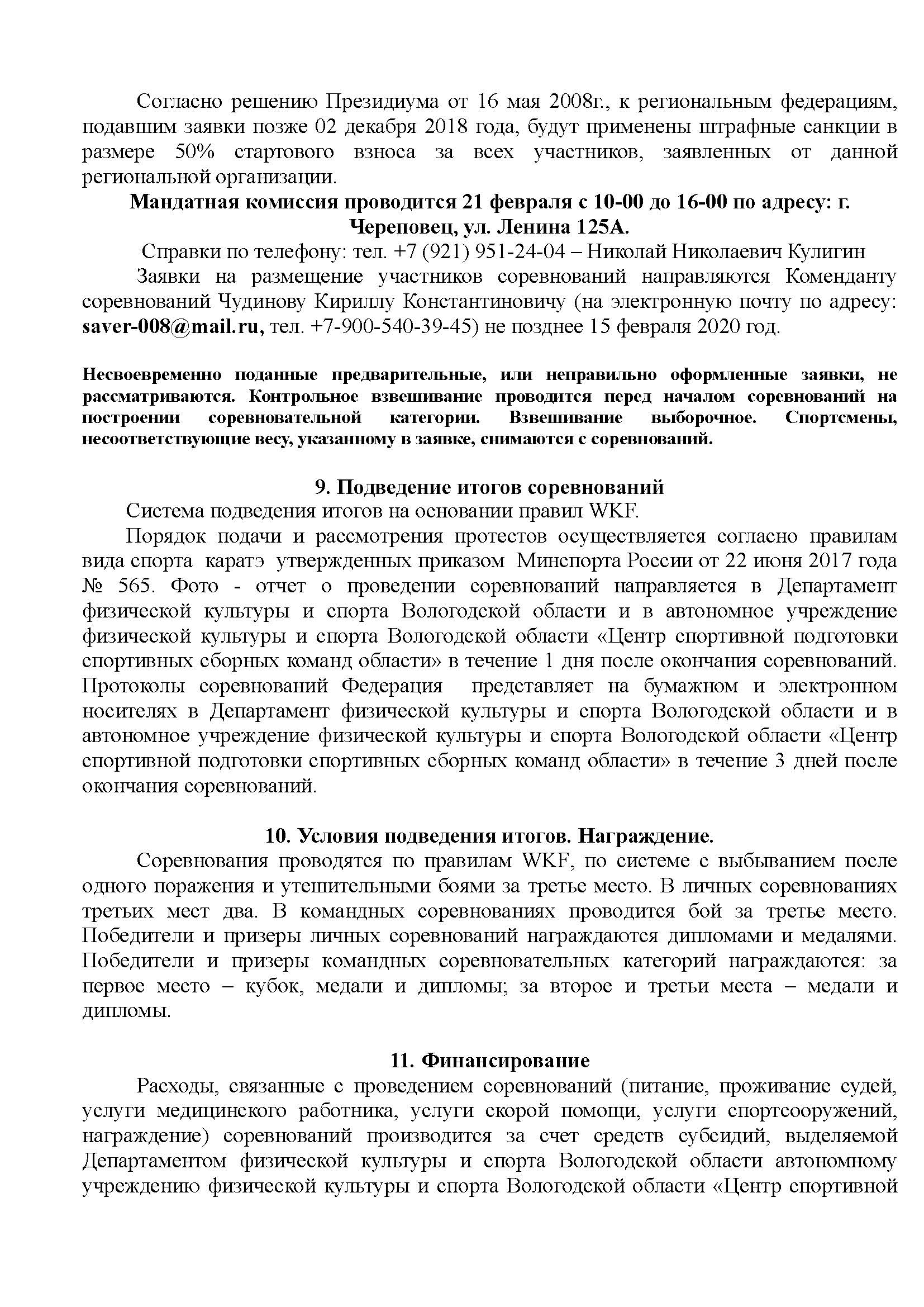 СЗФО-2020_001-OF_Страница_5