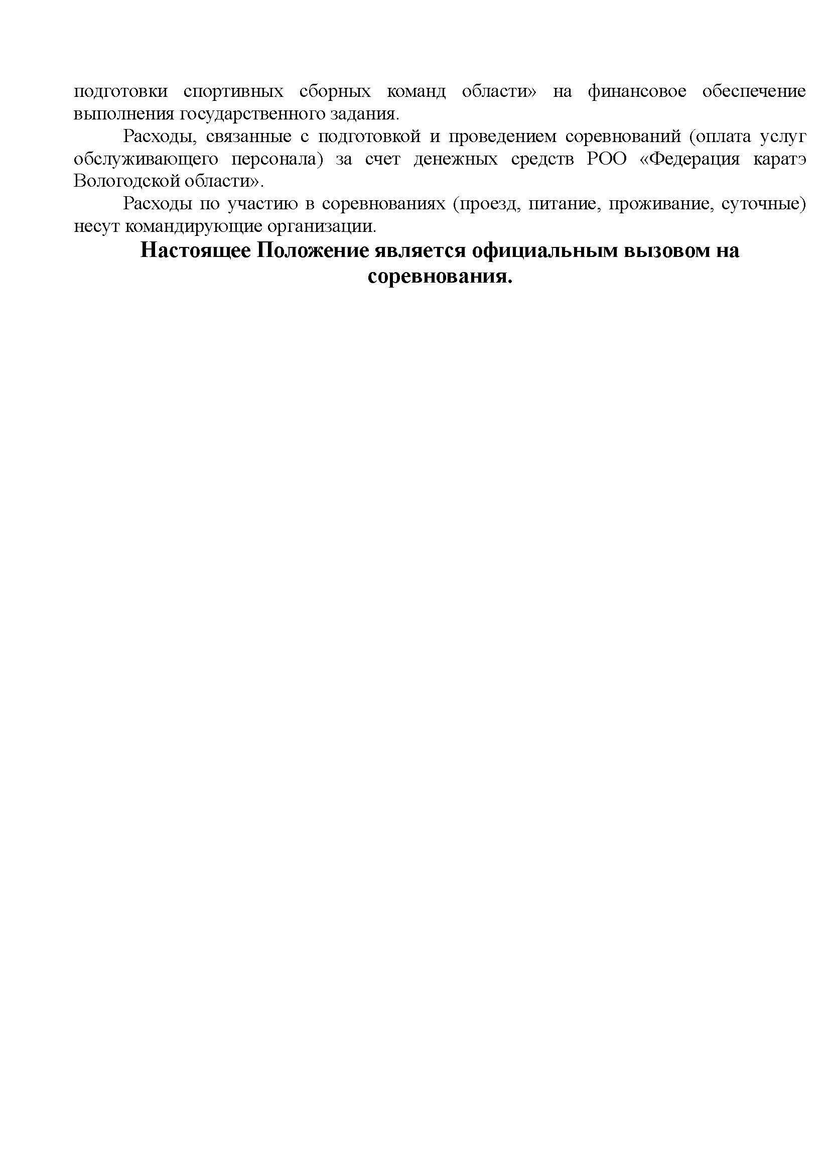 СЗФО-2020_001-OF_Страница_6